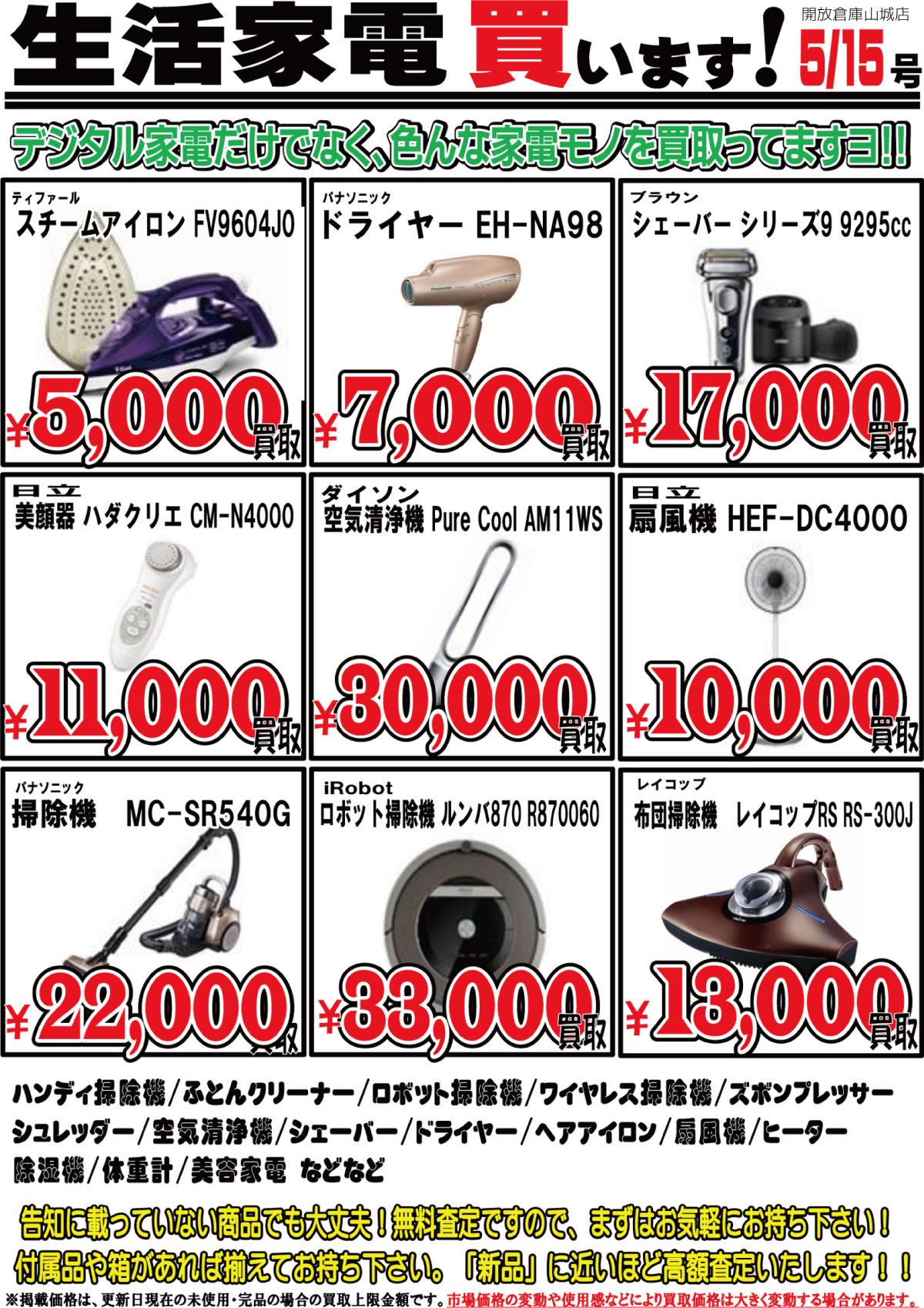 「開放倉庫山城店」生活家電買います!デジタル家電だけでなく、いろんな家電モノを買取ってますヨ!!(2017.05.15)