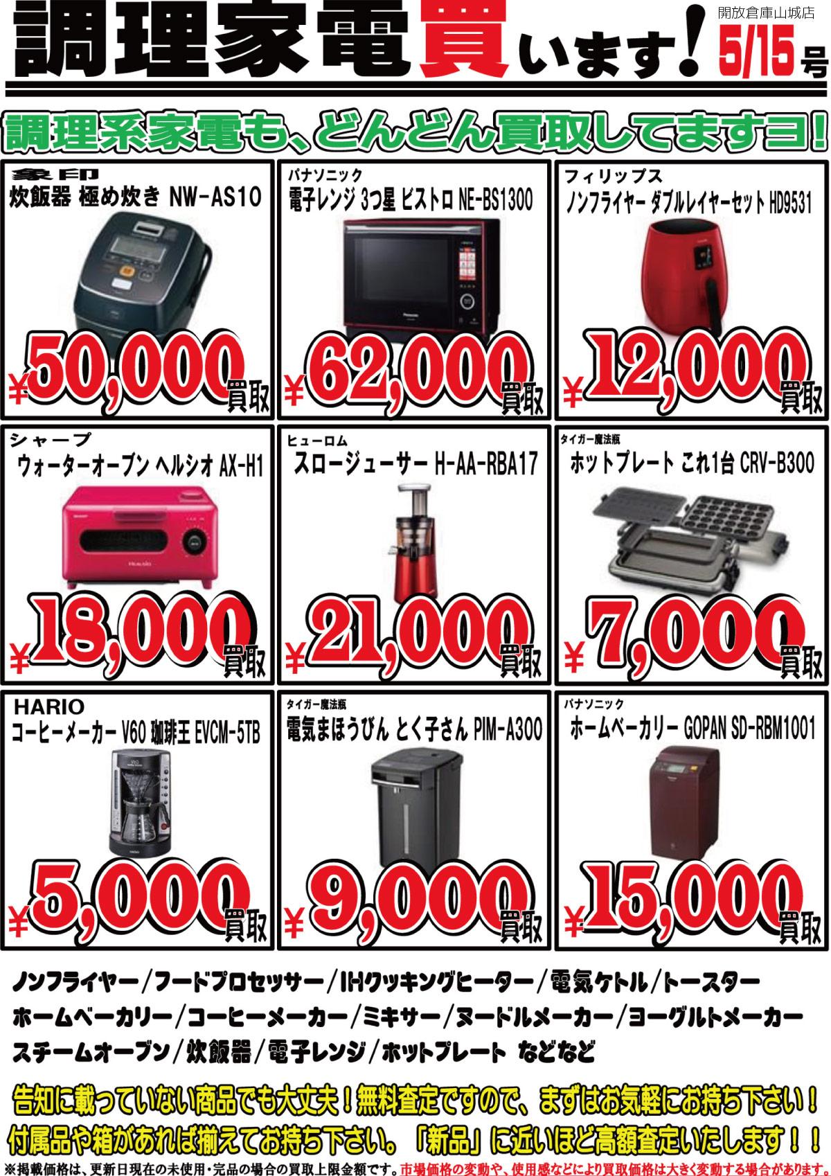 「開放倉庫山城店」調理家電買います!調理券家電も、どんどん買取してますヨ!(2017.05.15)