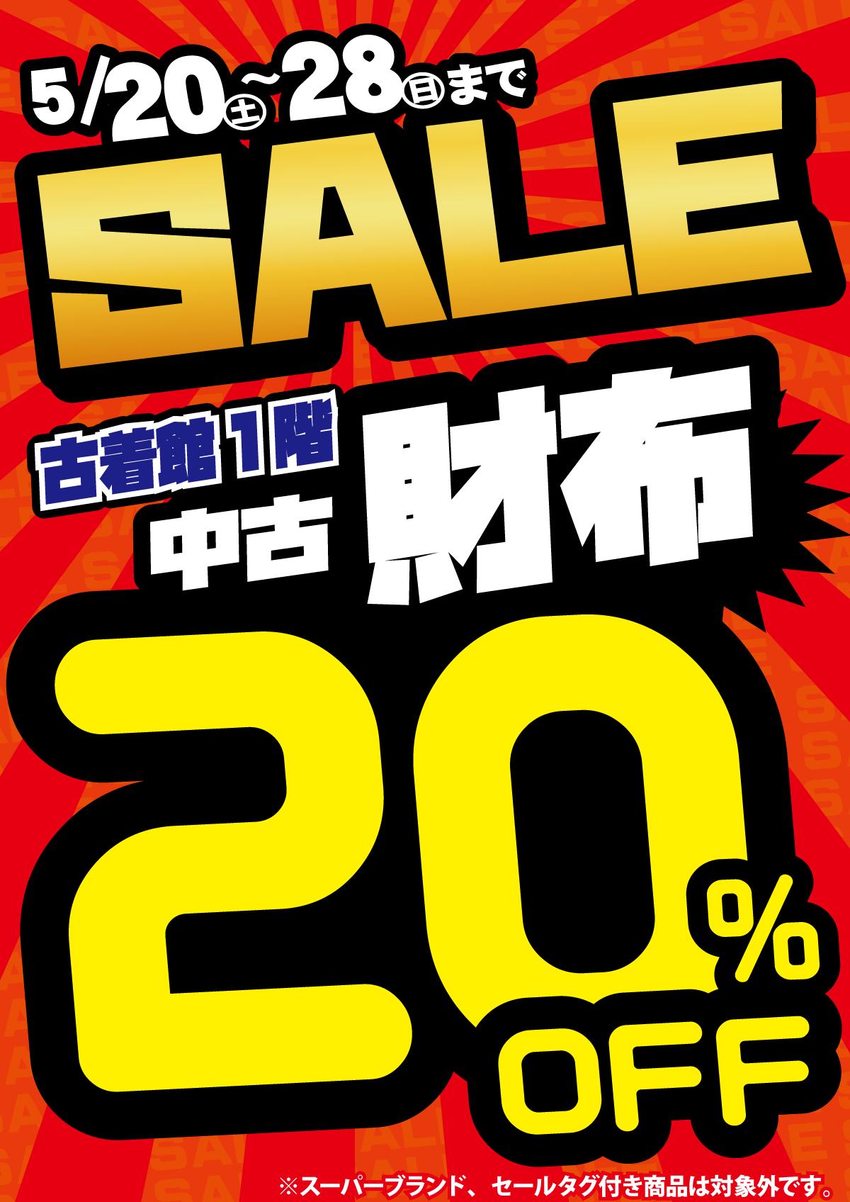 「開放倉庫山城店」古着館5/20(土)~28(日)までSALE!中古財布20%オフ!!