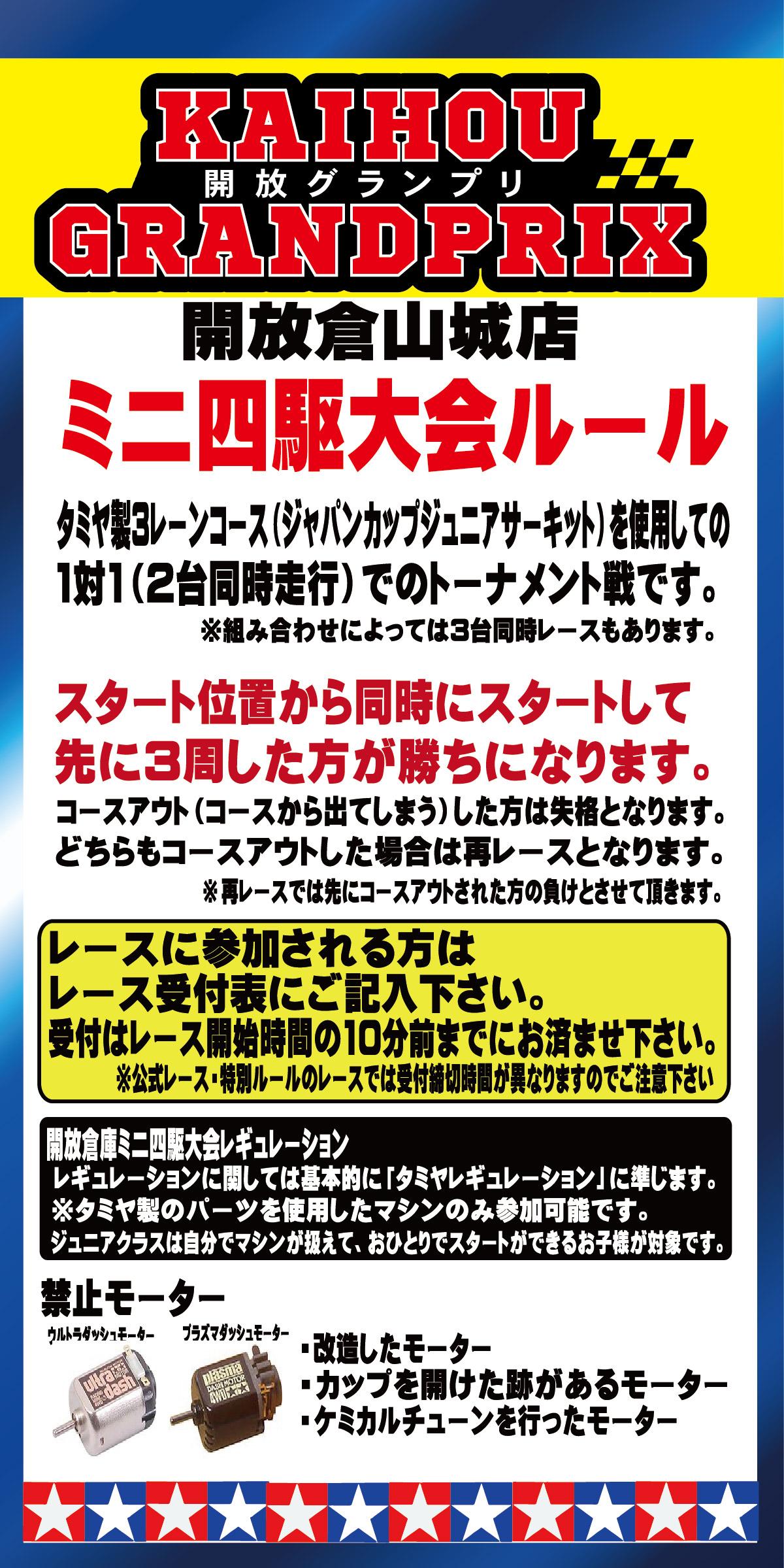 「開放倉庫山城店」ミニ四駆大会ルール