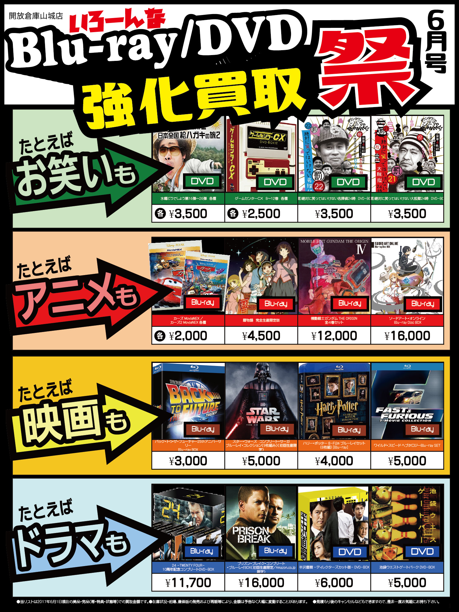 「開放倉庫山城店」ブルーレイ/DVD強化買取祭6月号!!お笑いもアニメも映画もドラマもブルーレイ、DVD買取強化!!