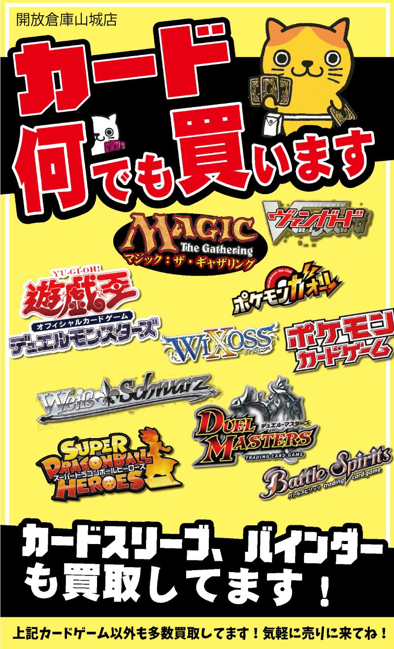 「開放倉庫山城店」カード何でも買います!カードスリーブ、バインダーも買取しています!上記カードゲーム以外も多数買取してます!気軽に売りに来てね!