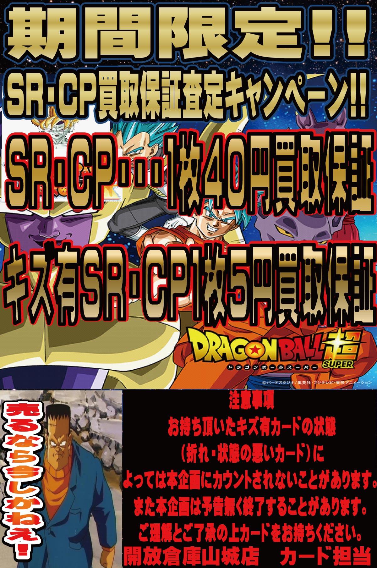 「開放倉庫山城店」ドラゴンボールスーパー!期間限定SR・CP買取保証査定キャンペーン!!