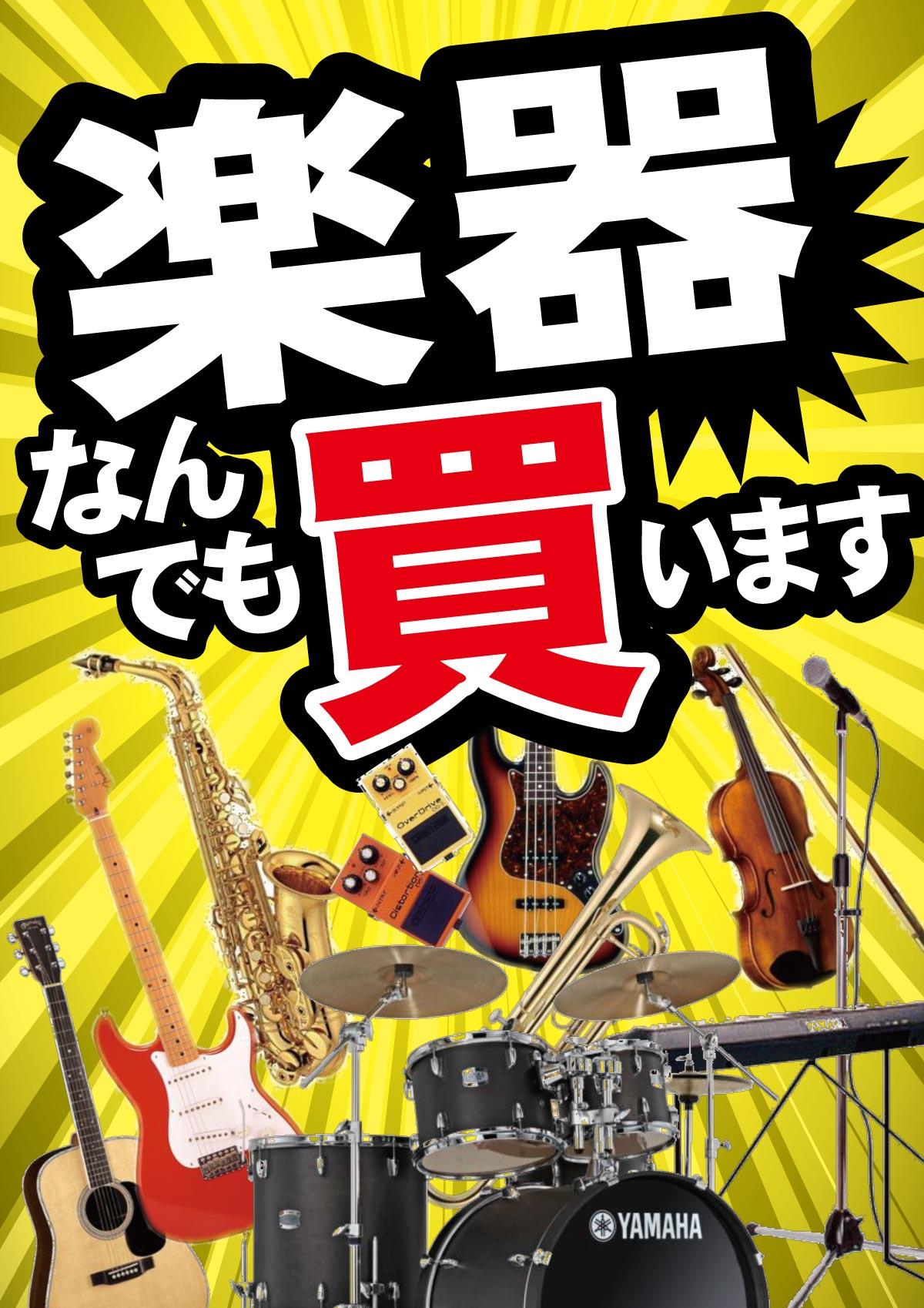 「開放倉庫山城店」楽器なんでも買います!