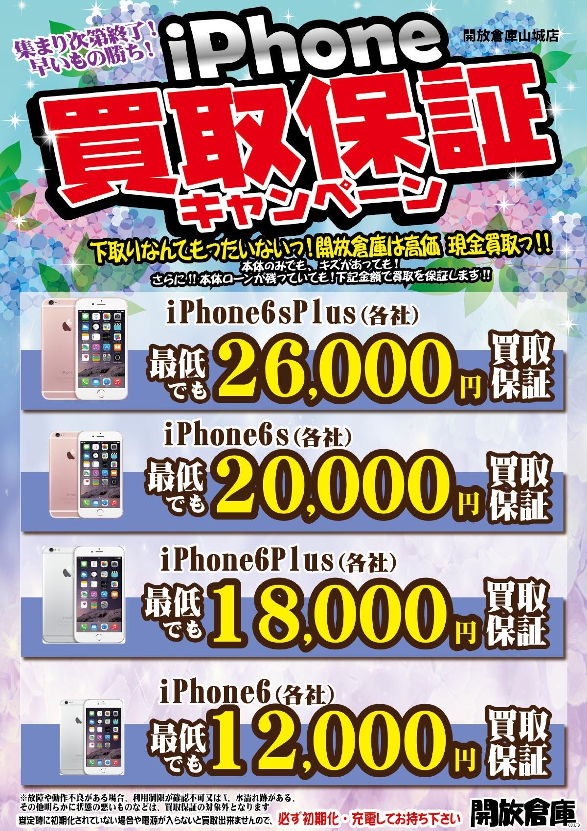 「開放倉庫山城店」2017年6月!集まり次第終了!!早いもの勝ちiPhone買取保証キャンペーン!!