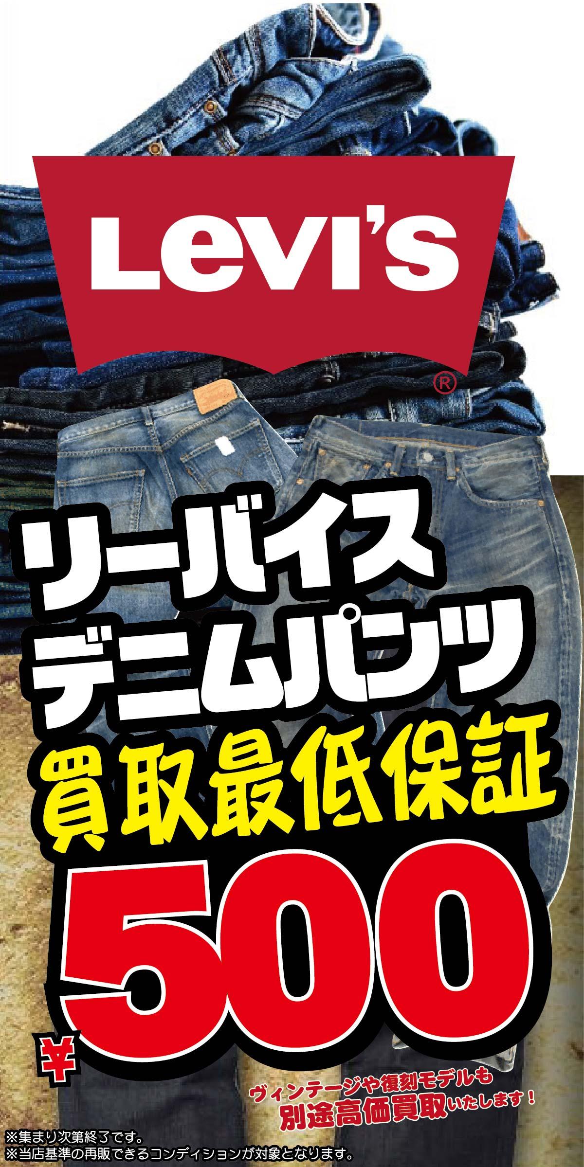 「開放倉庫山城店」リーバイスデニムパンツ買取最低保証!500円!!ヴィンテージや復刻モデルは別途高価買取いたします!!