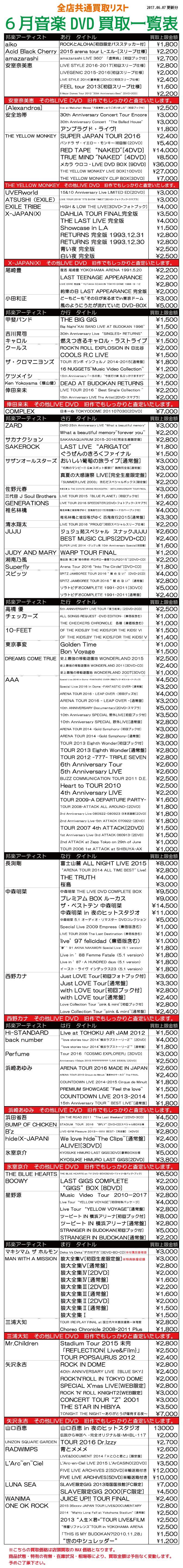 「開放倉庫山城店」2017.6.7更新分/邦楽・音楽DVD買取表!!更新しました!
