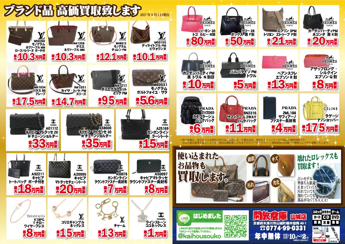 「開放倉庫山城店」2017.06.01発行<ブランド品>高価買取いたします。使い込まれたお品物も買取します。
