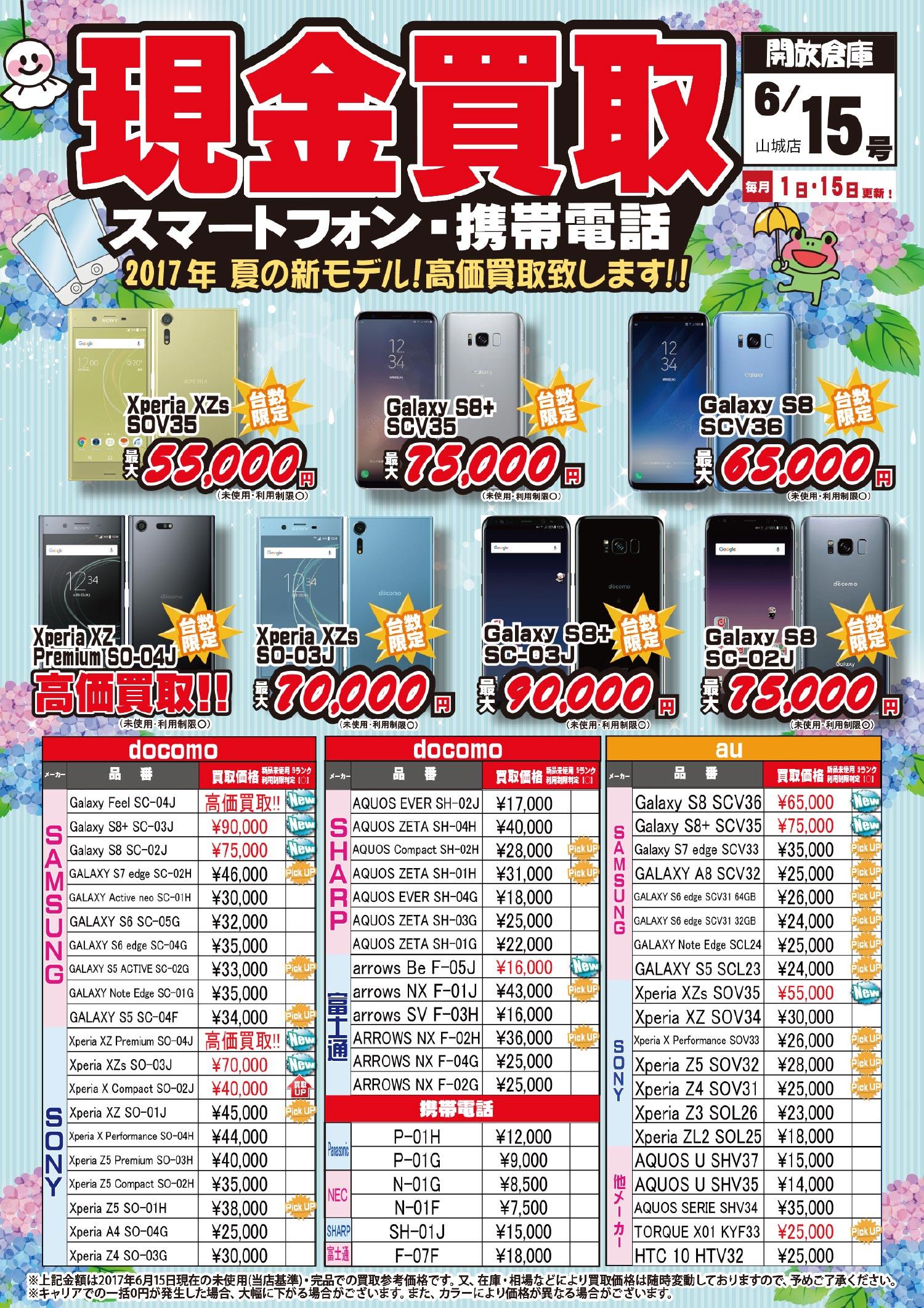 「開放倉庫山城店」2017年6/15号!スマートフォン・携帯電話現金買取!!2017年夏の新モデル!高価買取いたします!!