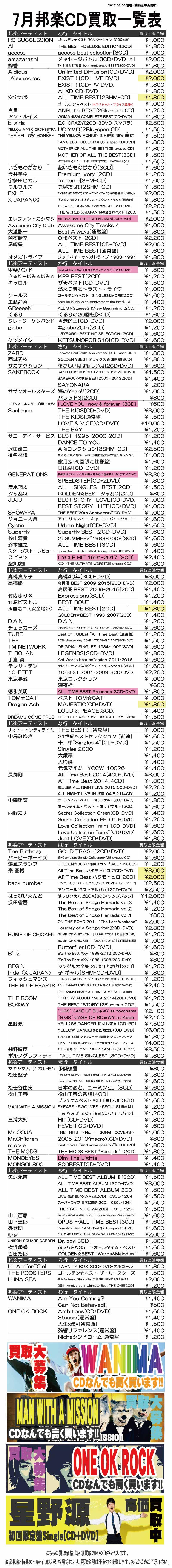 「開放倉庫山城店」2017/7月邦楽CD買取一覧を更新しました!!