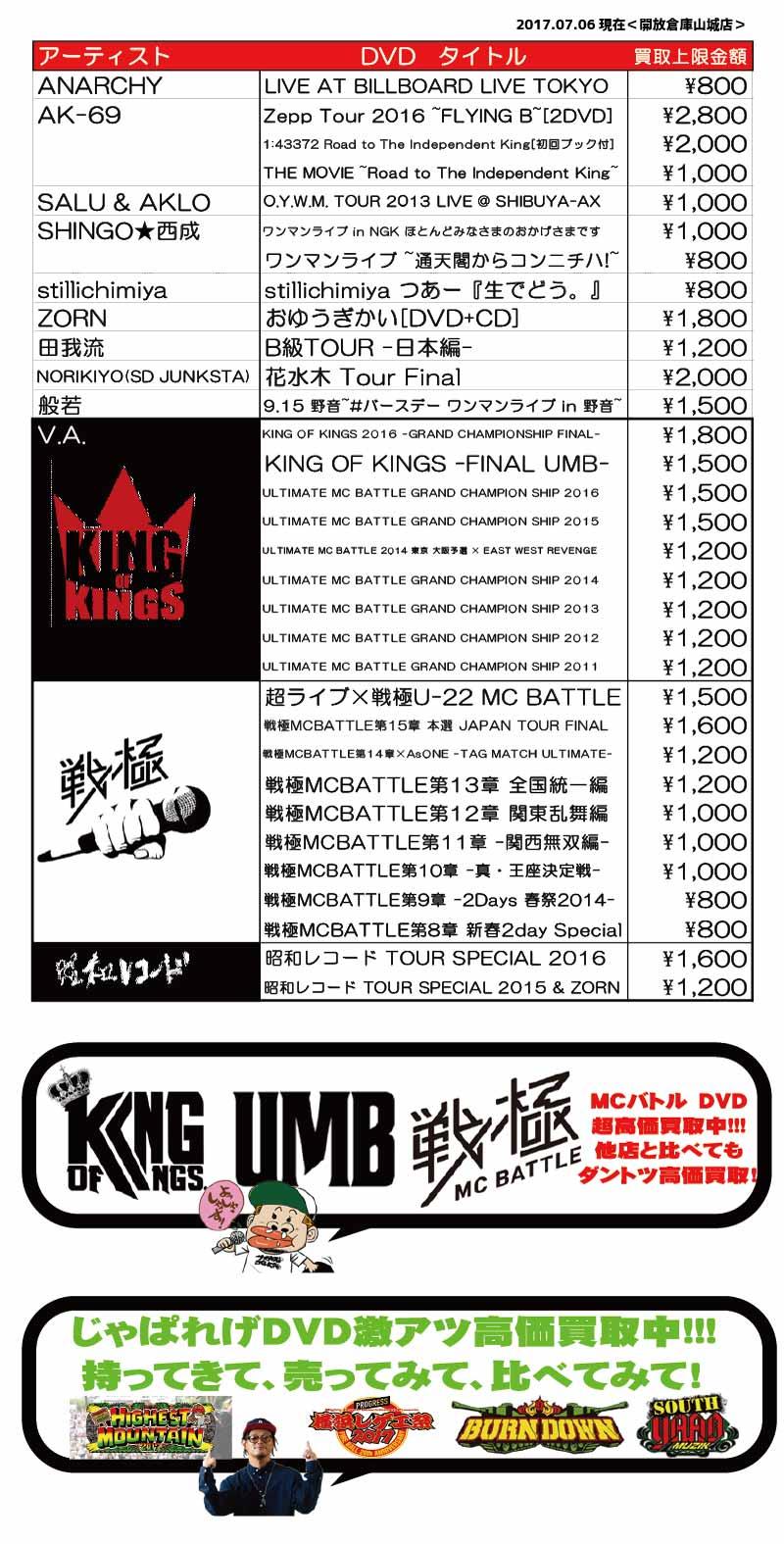 「開放倉庫山城店」2017/7月じゃぱれげ・J-HIPHOP買取一覧表を更新しました!!(3)