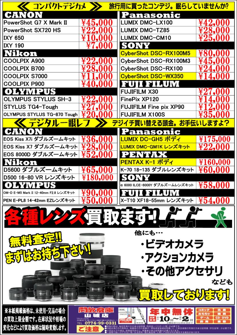 kaitoriDigiCam_y_20170701_1