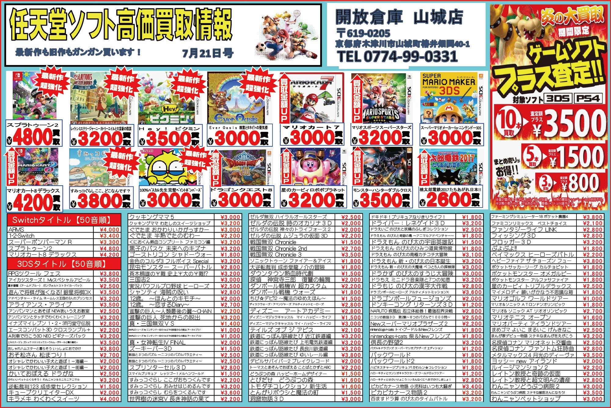「開放倉庫山城店」7月21日号/任天堂ソフト高価買取情報!最新作も旧作もガンガン買います!!