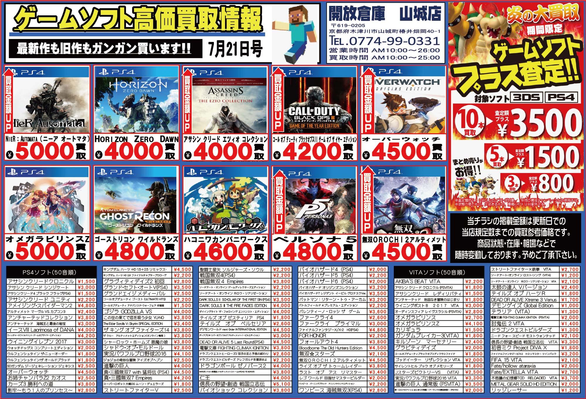 「開放倉庫山城店」7月21日号ゲームソフト高価買取情報!最新作も旧作もガンガン買います!!