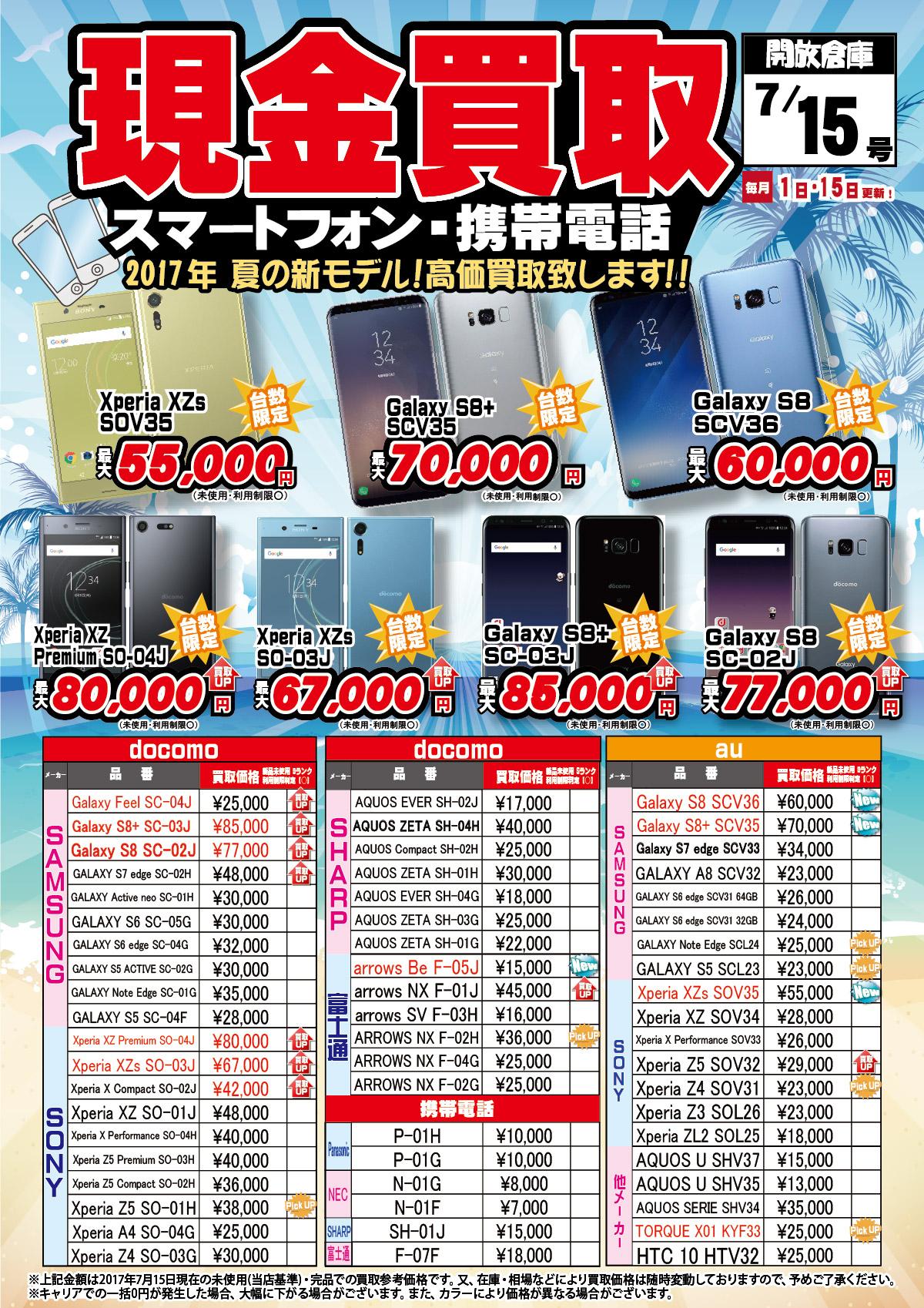 「開放倉庫山城店」2017.07/15号<スマートフォン・携帯電話>現金買取2017年夏の新モデル!高価買取致します!!SOV35、SCV35、SCV36、SO-04J、SO-03J、SC-03J、SC-02Jなど台数限定!高価買取!