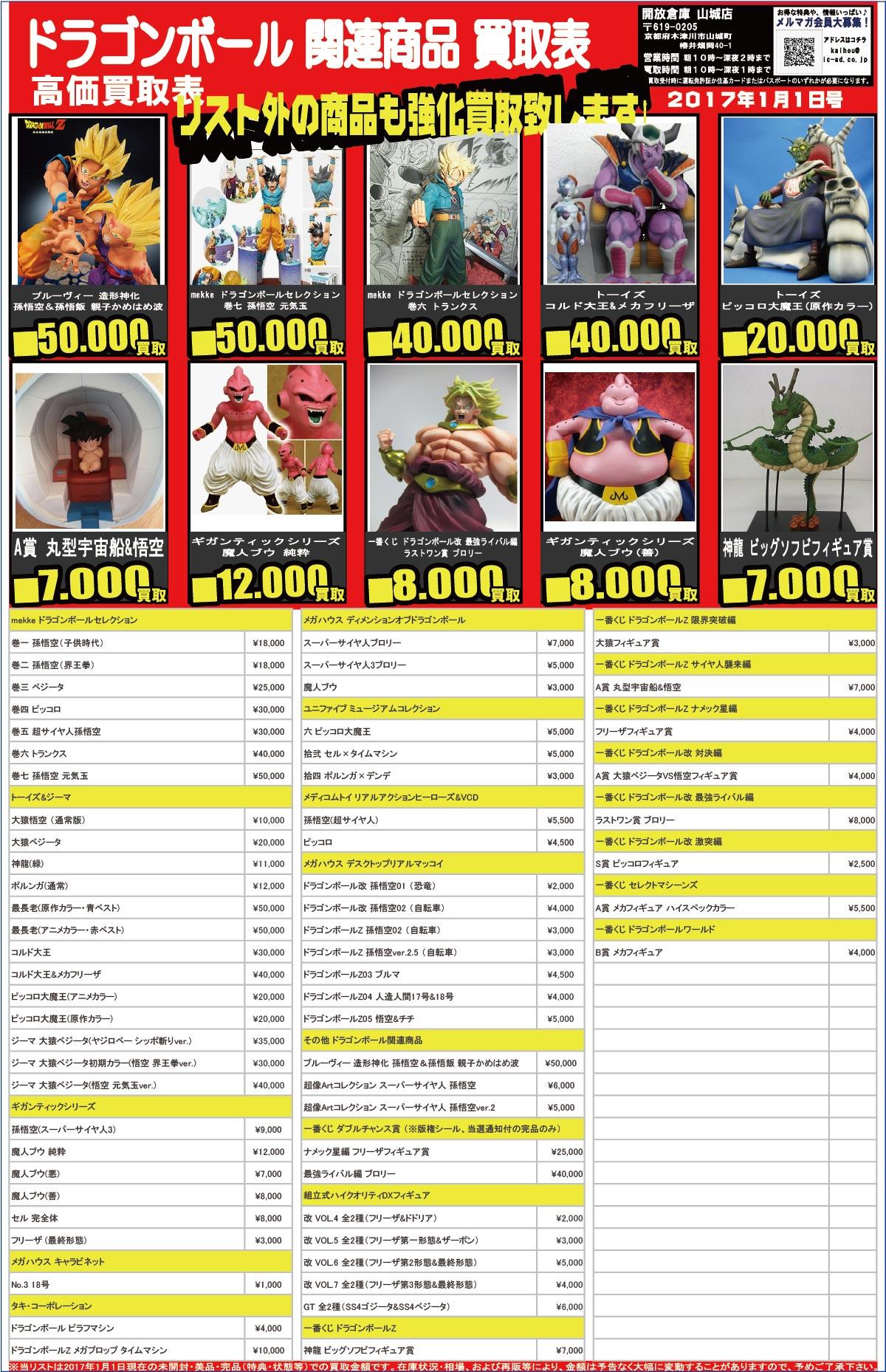 「開放倉庫山城店」7月号ドラゴンボール関連商品買取表!更新しました!