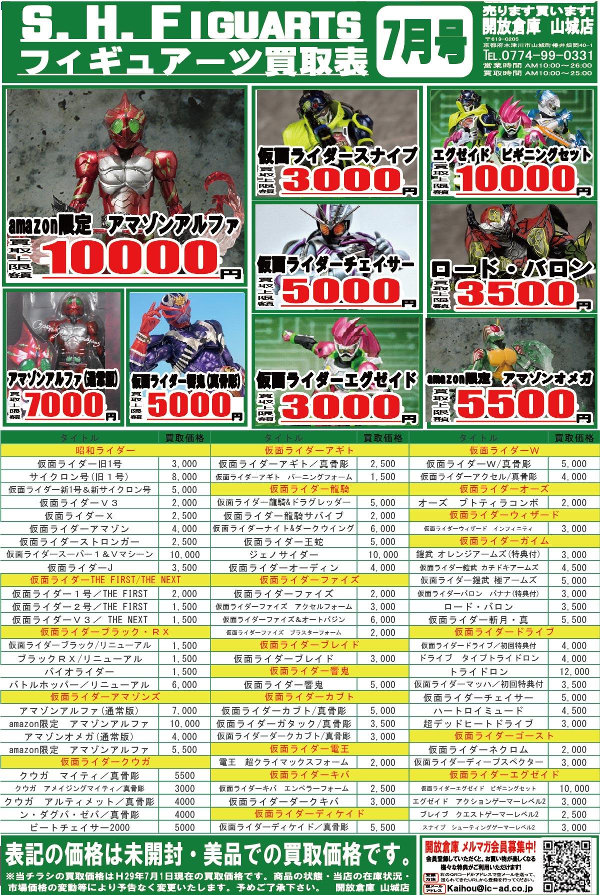 「開放倉庫山城店」7月号仮面ライダーフィギュアーツ買取表更新しました!