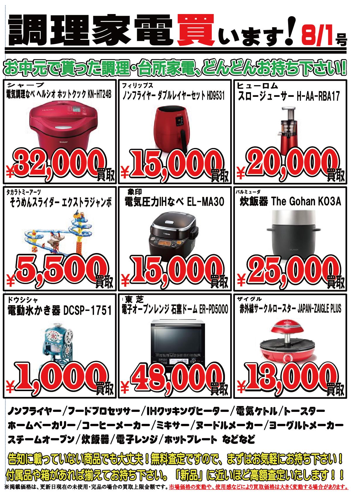 kaitoriTyori_y_20170801