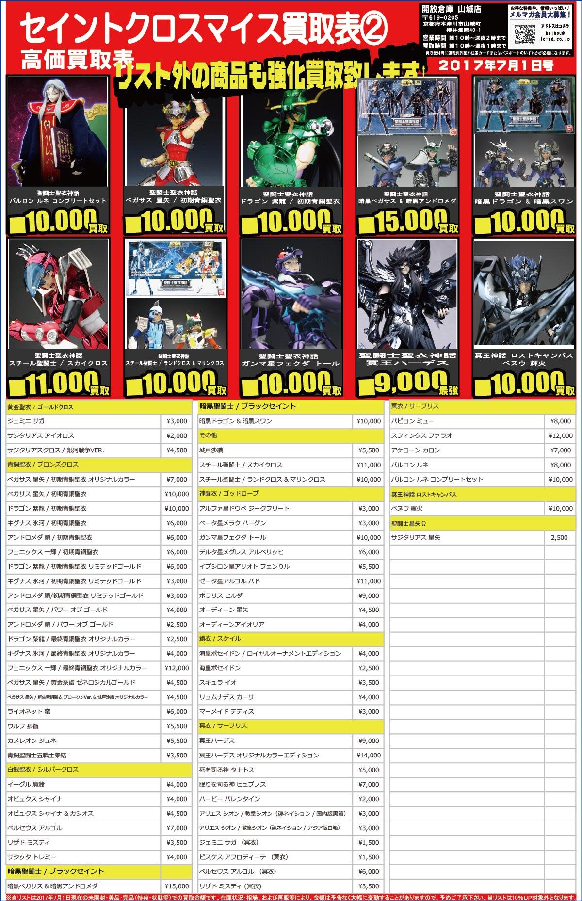 「開放倉庫山城店」7月号セイントクロスマイス買取表2!更新しました!