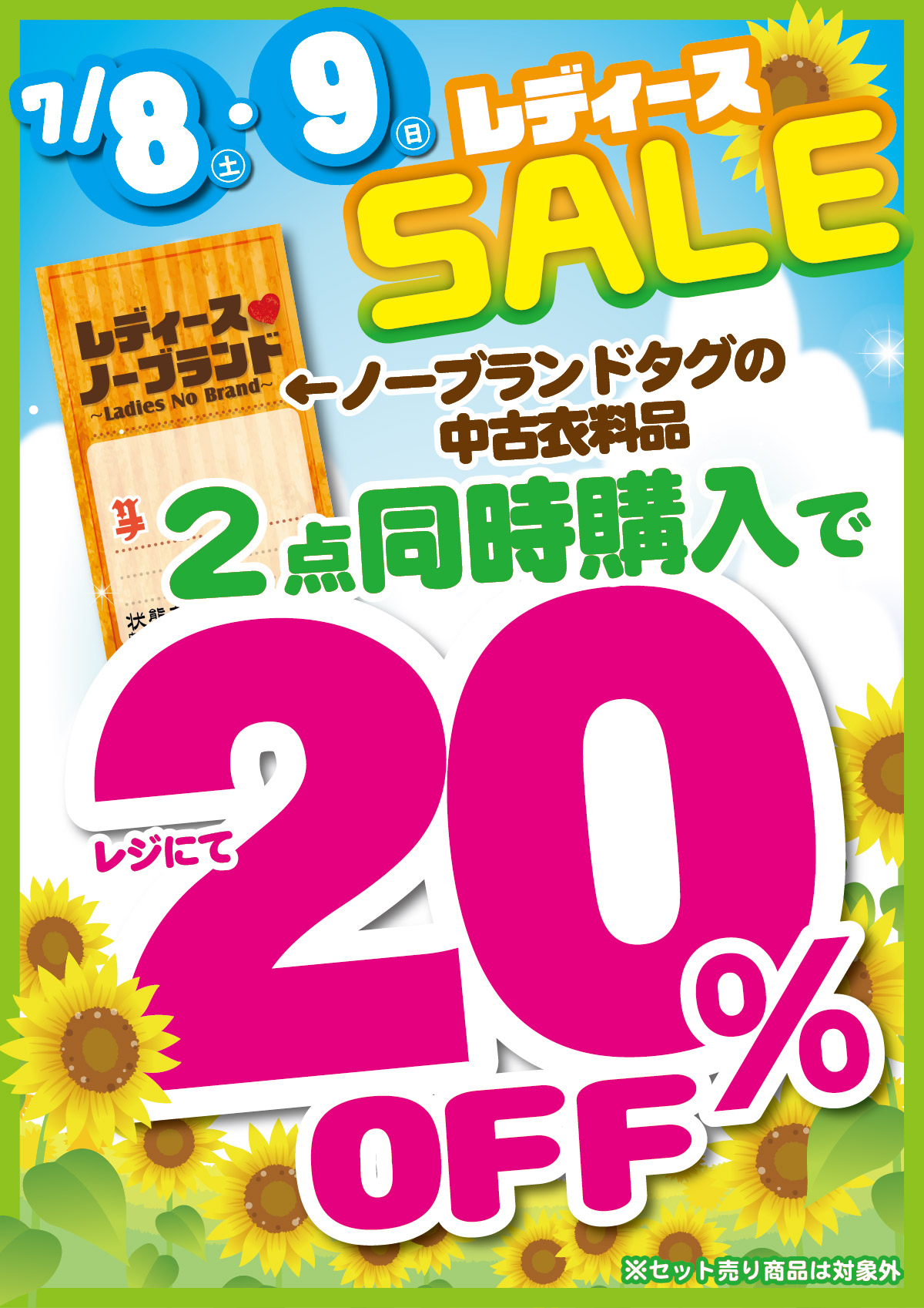 「開放倉庫山城店」7/8(土)・9(日)レディースSALE開催!!ノーブランドタグの中古衣料品『2点同時購入でレジにて20%OFF』
