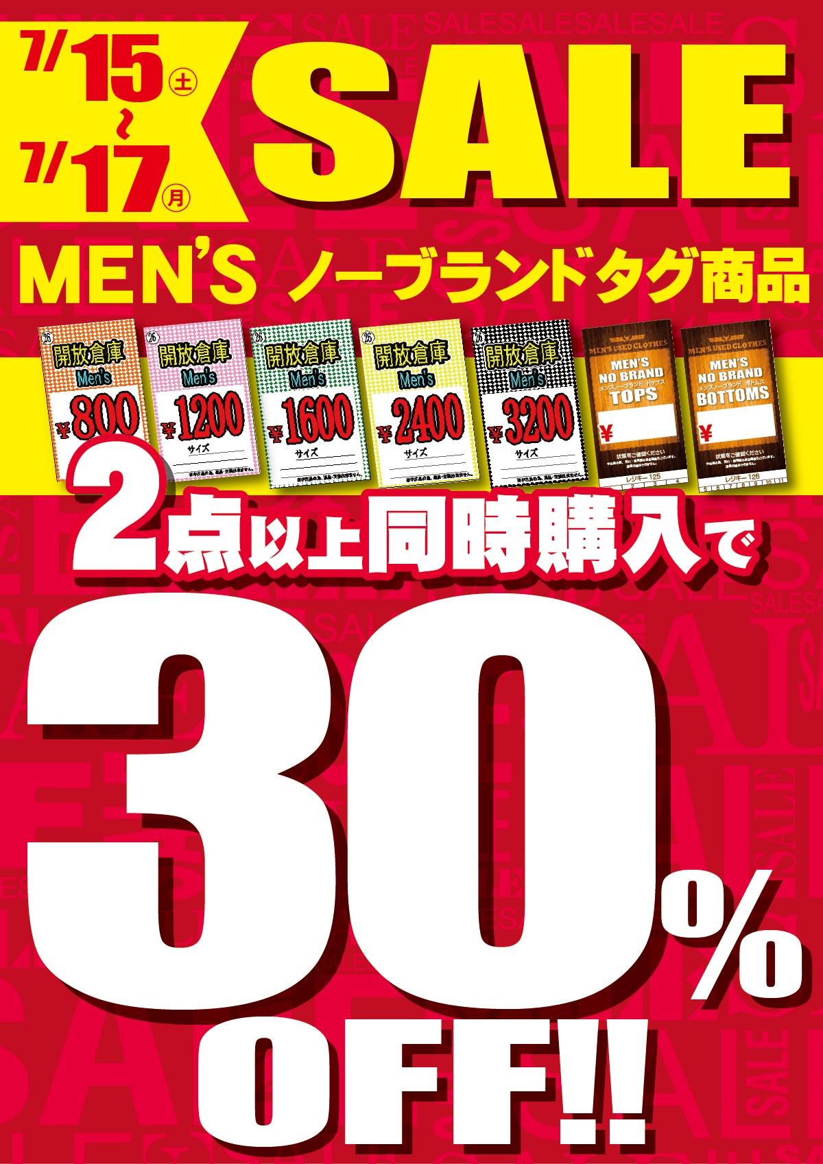 「開放倉庫山城店」古着館メンズセール開催!!15(土)、16(日)、17(月)!!Men`sノーブランドタグ商品2点以上同時購入で30%OFF!!