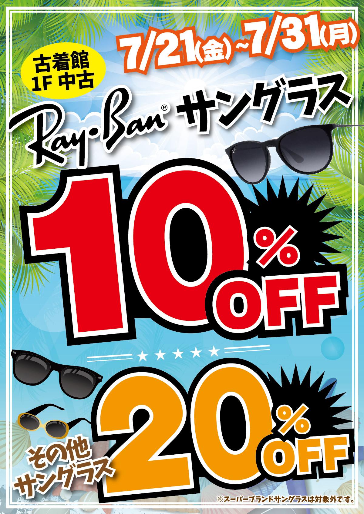 「開放倉庫山城店」古着館1F中古<RayBanサングラス・その他サングラス>レイバンサングラス10%OFF、その他サングラス20%OFF※スーパーブランドサングラスは対象外です。