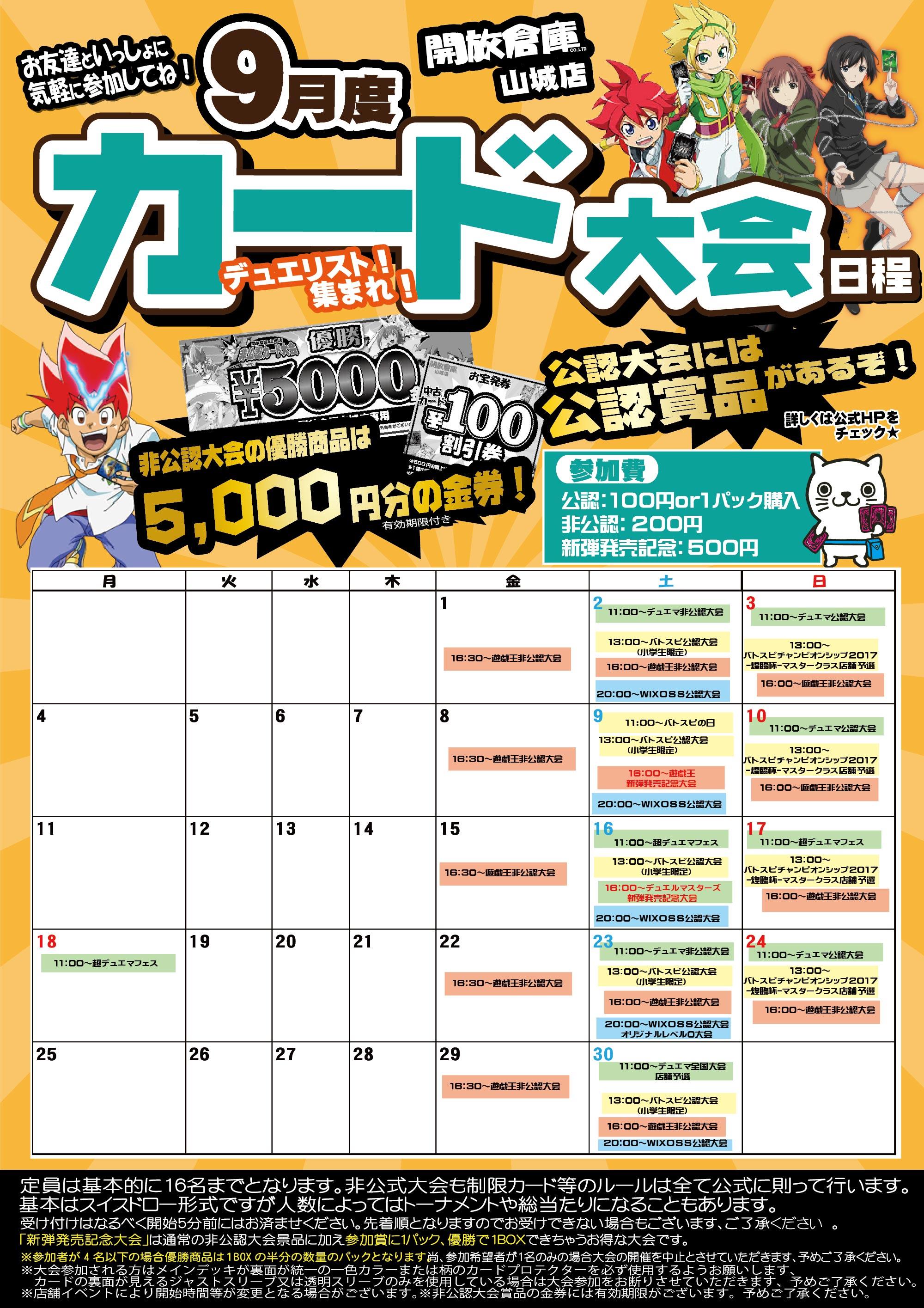 「開放倉庫山城店」2017年9月度カード大会日程を更新しました!