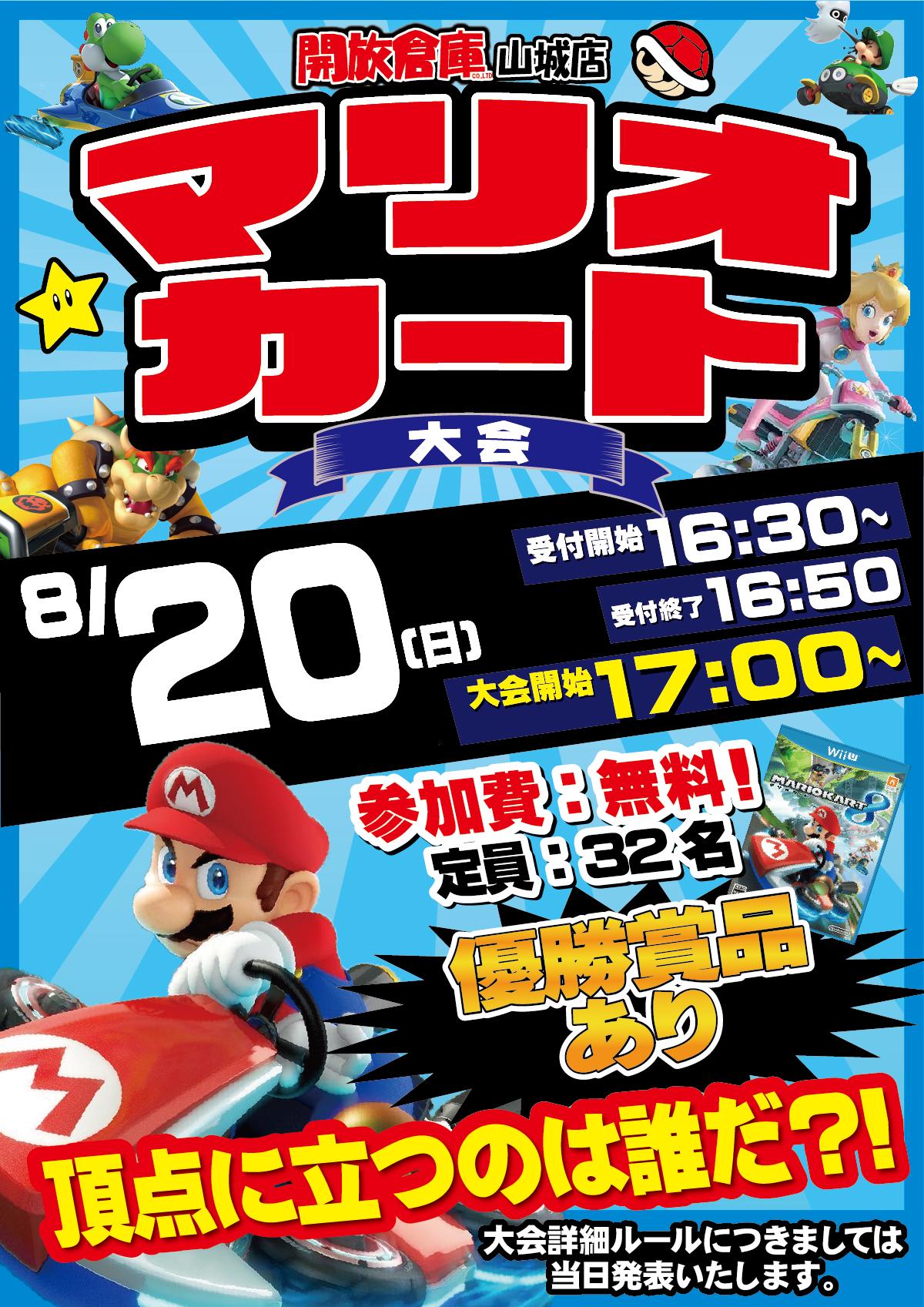 「開放倉庫山城店」8/20(日)マリオカートゲーム大会開催!!16:30~受付開始!!