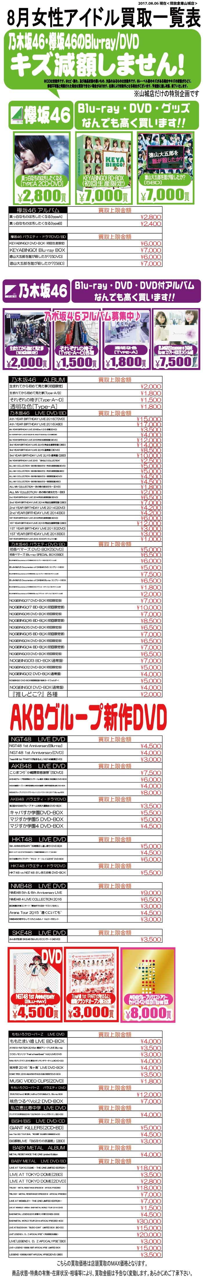 「開放倉庫山城店」2017.08.06現在<8月女性アイドル買取一覧表>更新しました!