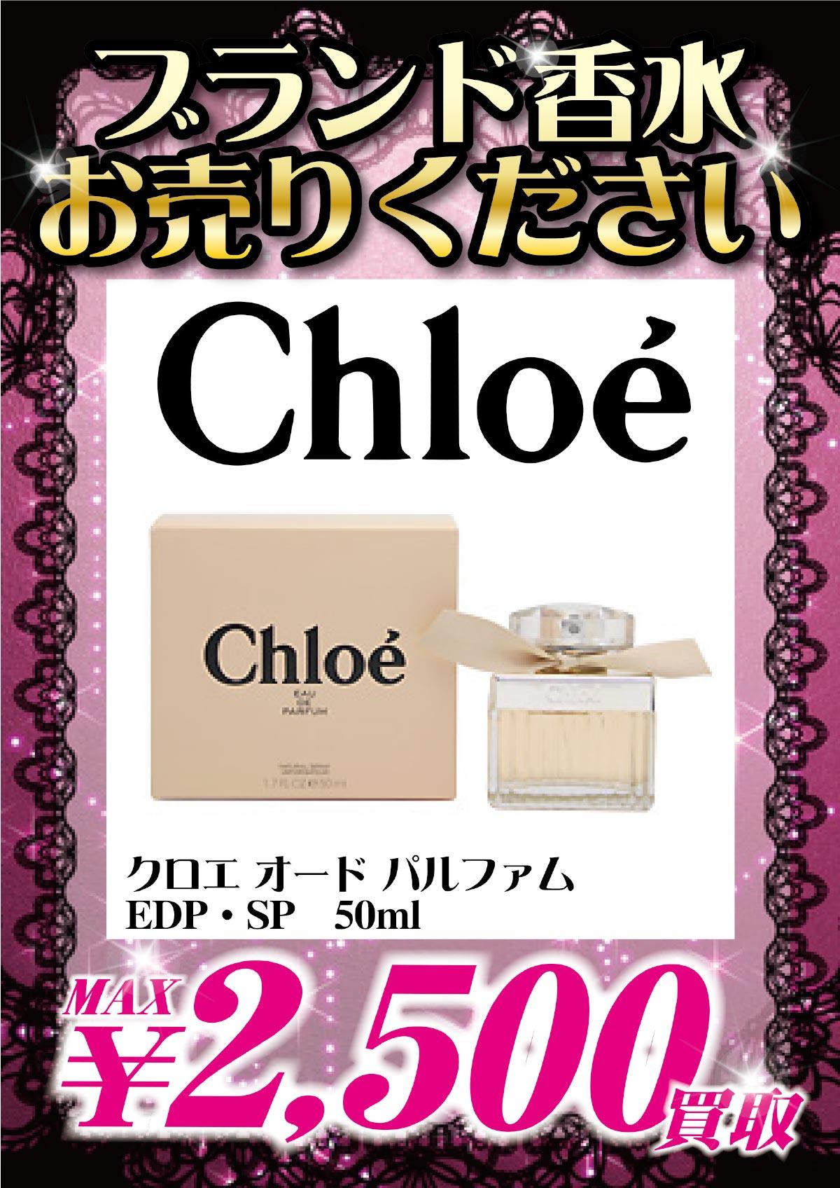 「開放倉庫山城店」ブランド香水お売り下さい!Chloe