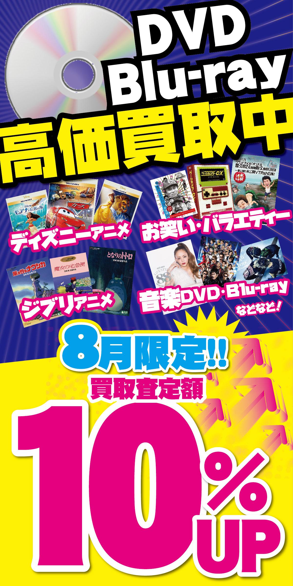 「開放倉庫山城店」8月限定!買取査定額10%UP!DVD、Blue-ray高価買取中!!<ディズニーアニメ、お笑い・バラエティー、ジブリアニメ>