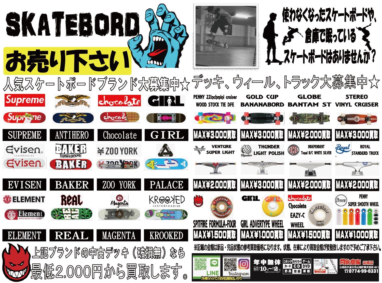 「開放倉庫山城店」スケートボードお売り下さい!!