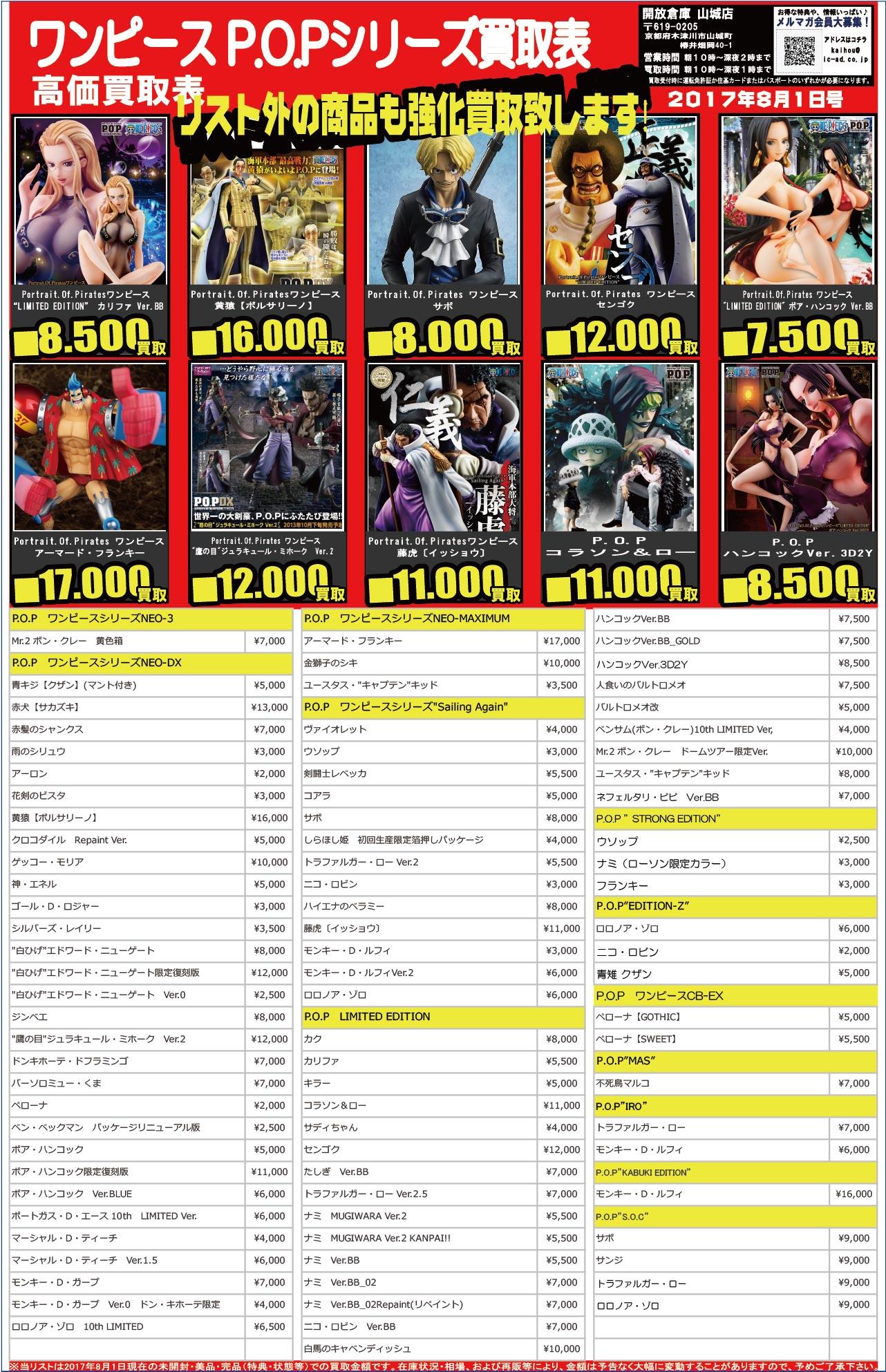 「開放倉庫山城店」おもちゃ買取表<8月1日号>ワンピースP.O.Pシリーズ高価買取表!リスト外の商品も強化買取いたします!