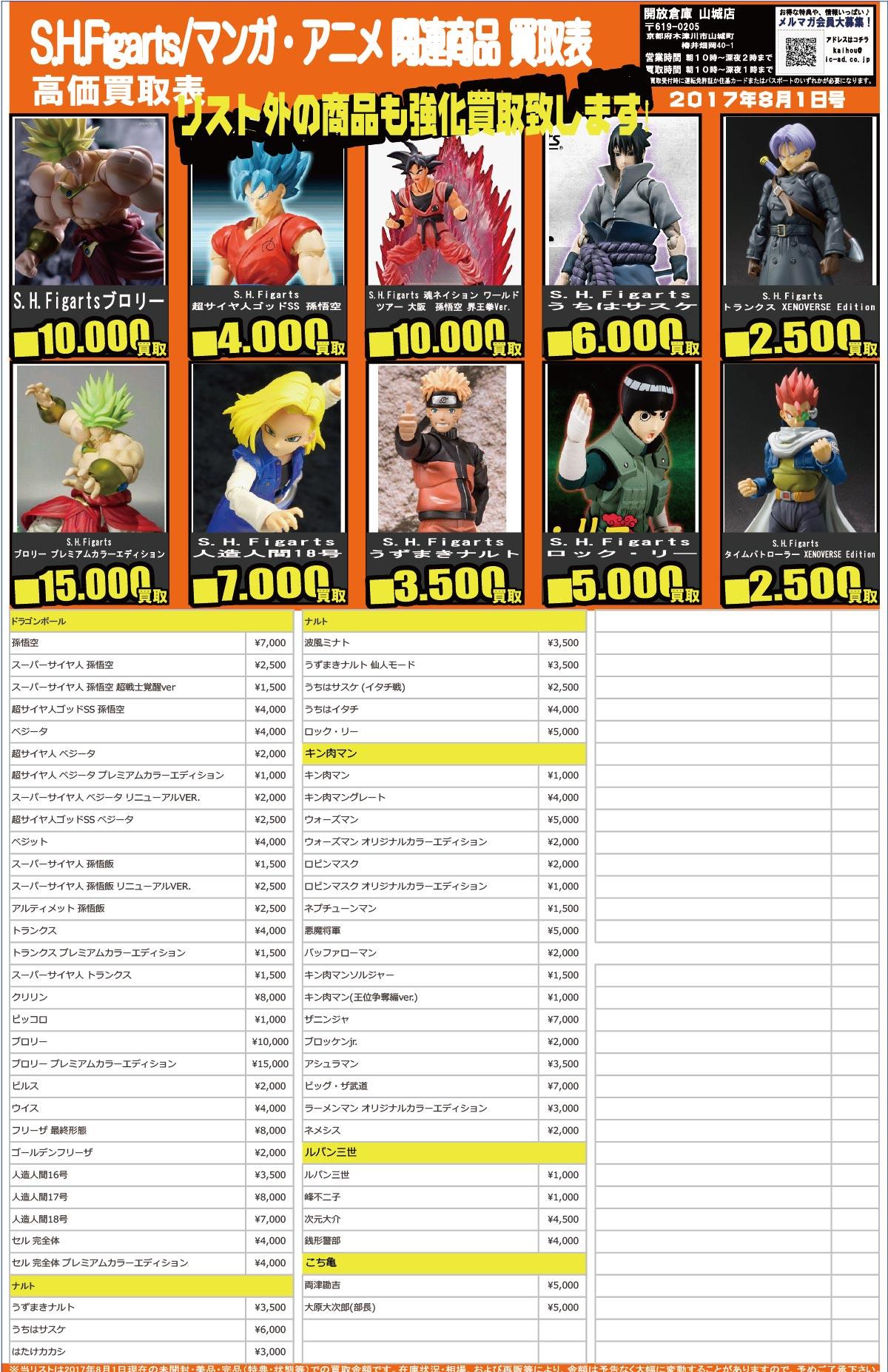 「開放倉庫山城店」おもちゃ買取表<8月1日号>S.H.Figuarts/マンガ・アニメ関連商品買取表!リスト外の商品も強化買取いたします!