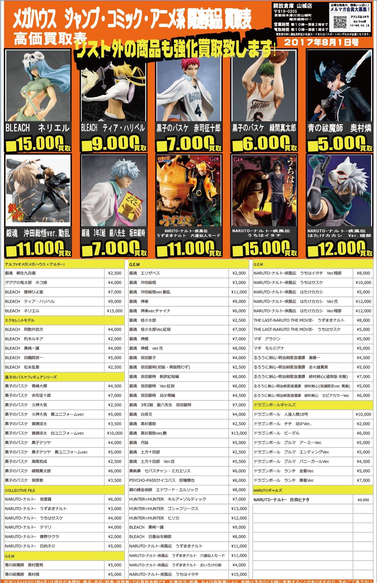 「開放倉庫山城店」おもちゃ買取表<8月1日号>メガハウス/ジャンプ・コミック・アニメ系 関連商品買取表!リスト外の商品も強化買取いたします!