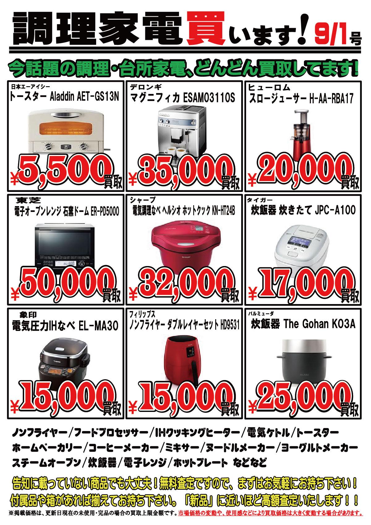 「開放倉庫山城店」2017.9/1号/調理家電買います!今話題の調理・台所家電、どんどん買取しています!