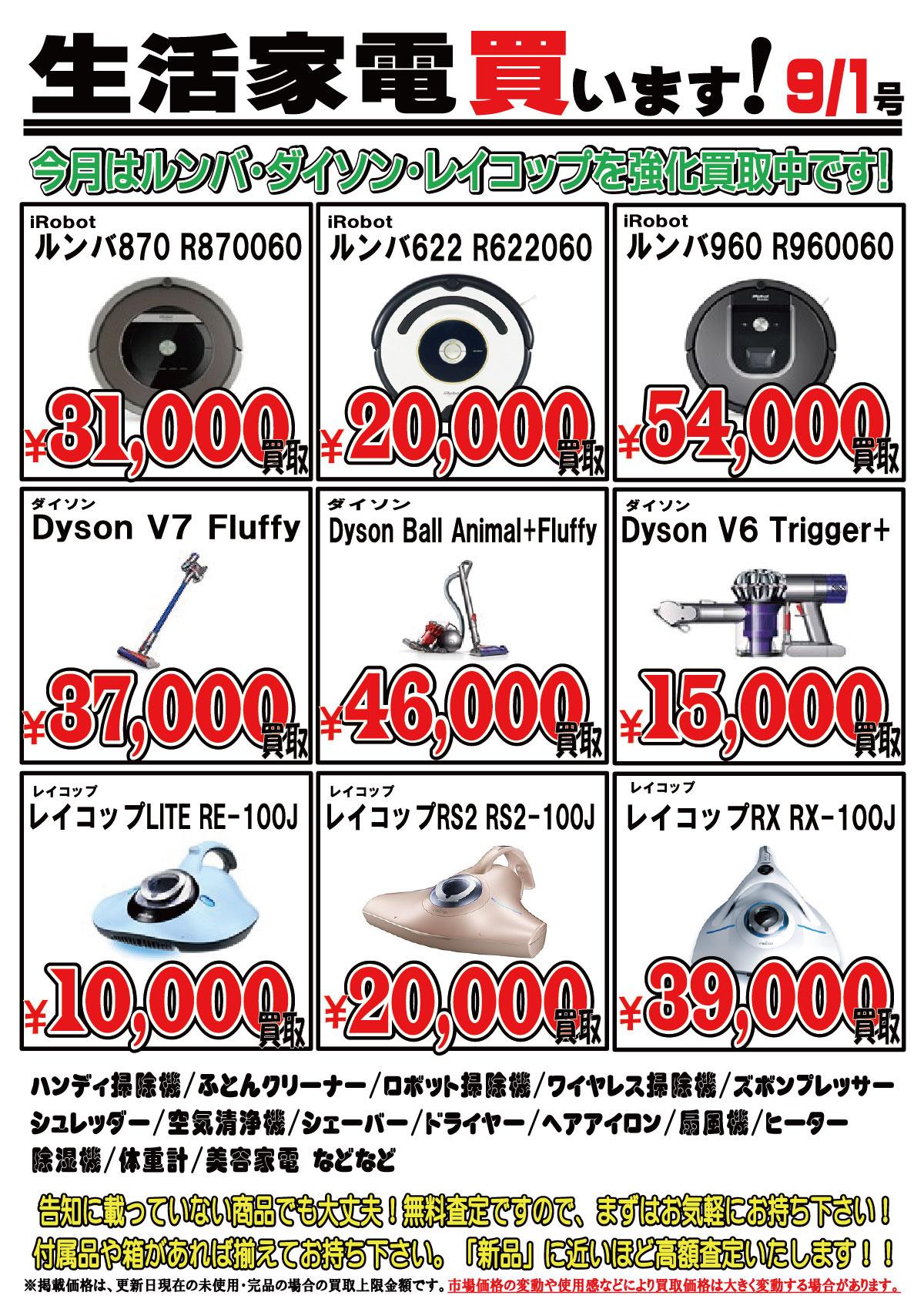 「開放倉庫山城店」2017.9/1号 生活家電買います!今月はルンバ・ダイソン・レイコップを強化買取中です!