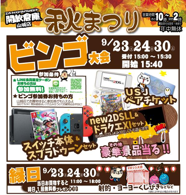 「開放倉庫山城店」秋祭りビンゴ大会&縁日9/23(土)、24(日)、30(土)開催!!