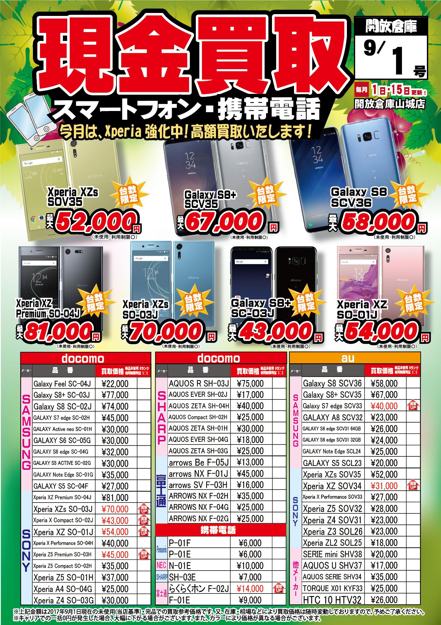 「開放倉庫山城店」2017年9/1号<現金買取>スマートフォン・携帯電話!今月は、Xperia強化中!高額買取いたします!