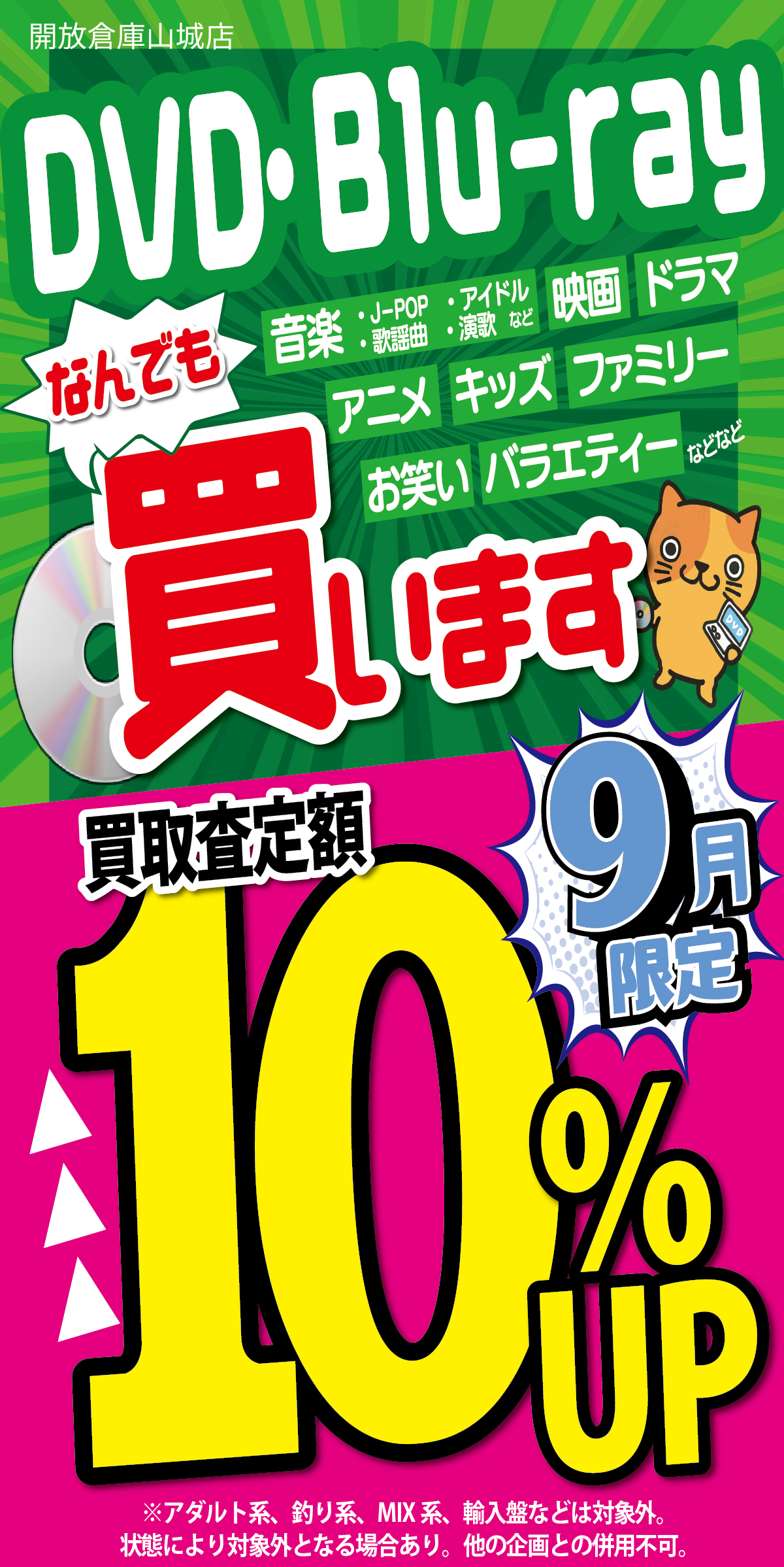 「開放倉庫山城店」DVD・Blu-ray<9月限定!買取査定額10%UP!>なんでも買います!音楽・J-POP・アイドル・歌謡曲・演歌など、映画、ドラマ、アニメ、キッズ、ファミリー、お笑い、バラエティーなどなど