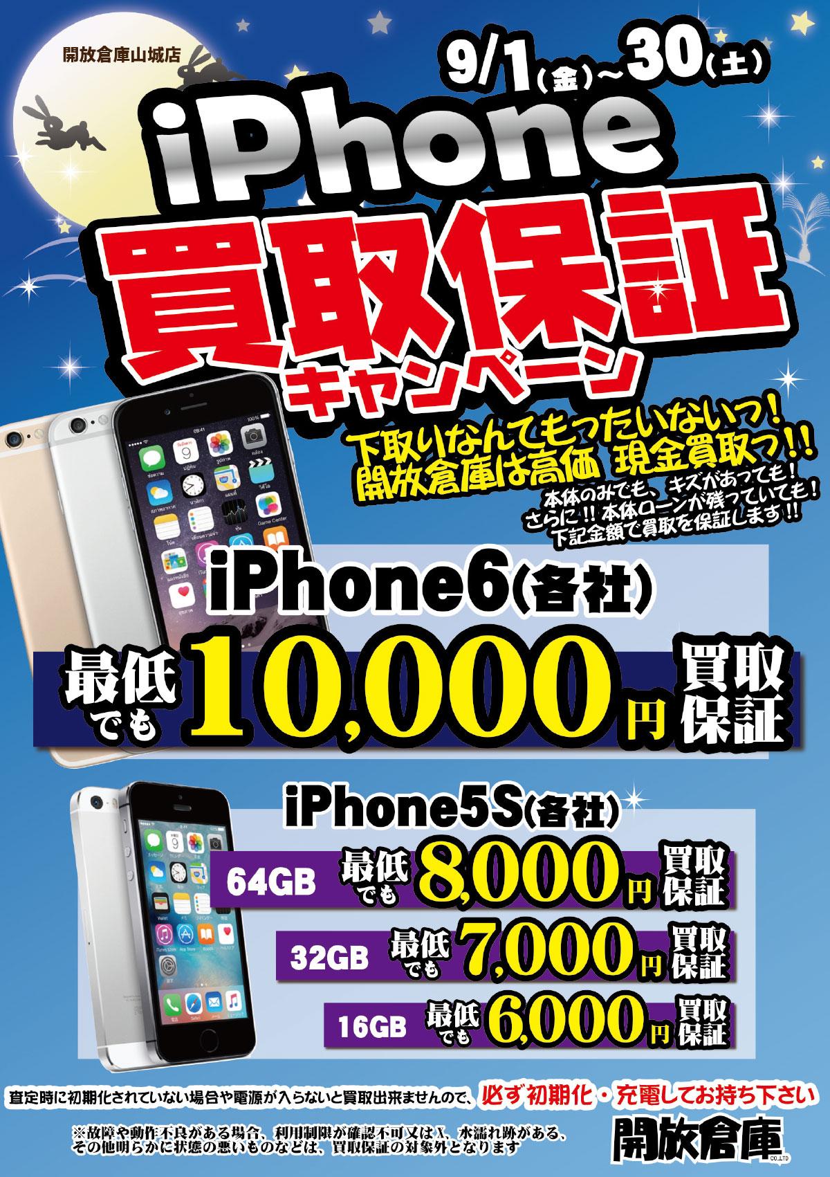 「開放倉庫山城店」iPhone買取保証キャンペーン<9/1金~30土>各キャリアiPhone6最低10,000円買取保証!iPhone5sも!