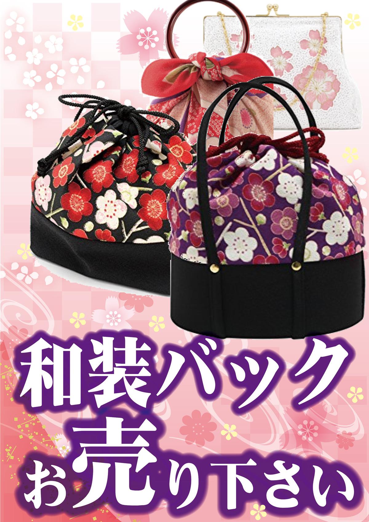 「開放倉庫山城店」古着館<和装バッグ>お売りください。