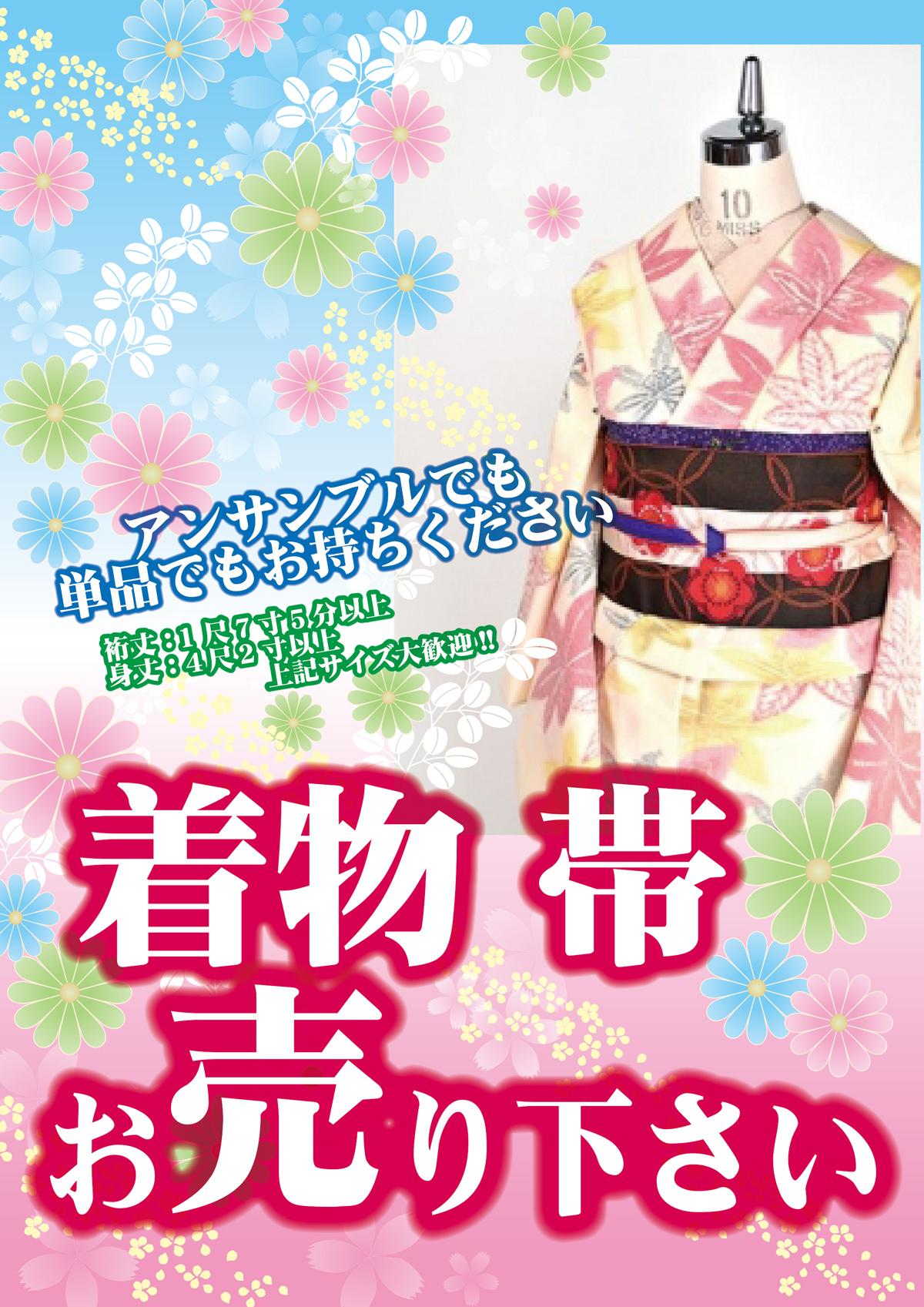「開放倉庫山城店」古着館<着物、帯>お売りください。