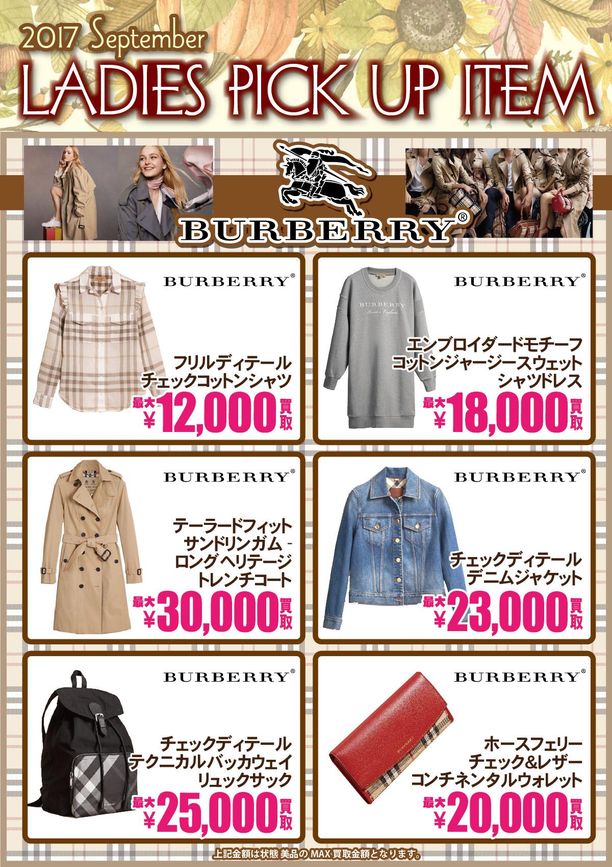 「開放倉庫山城店」古着館<2017.09>レディースピックアップアイテム!BURBERRY