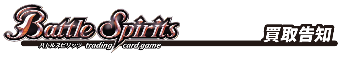 「バトルスピリッツ」Battle Spirits Trading card game<買取告知>
