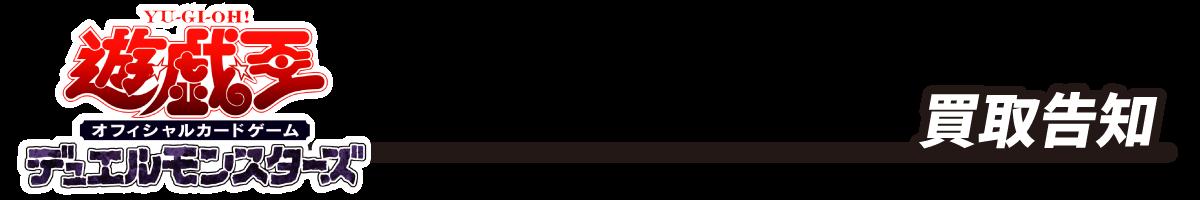 「遊戯王デュエルモンスターズ」YU-GI-OH! オフィシャルカードゲーム デュエルモンスターズ<買取告知>