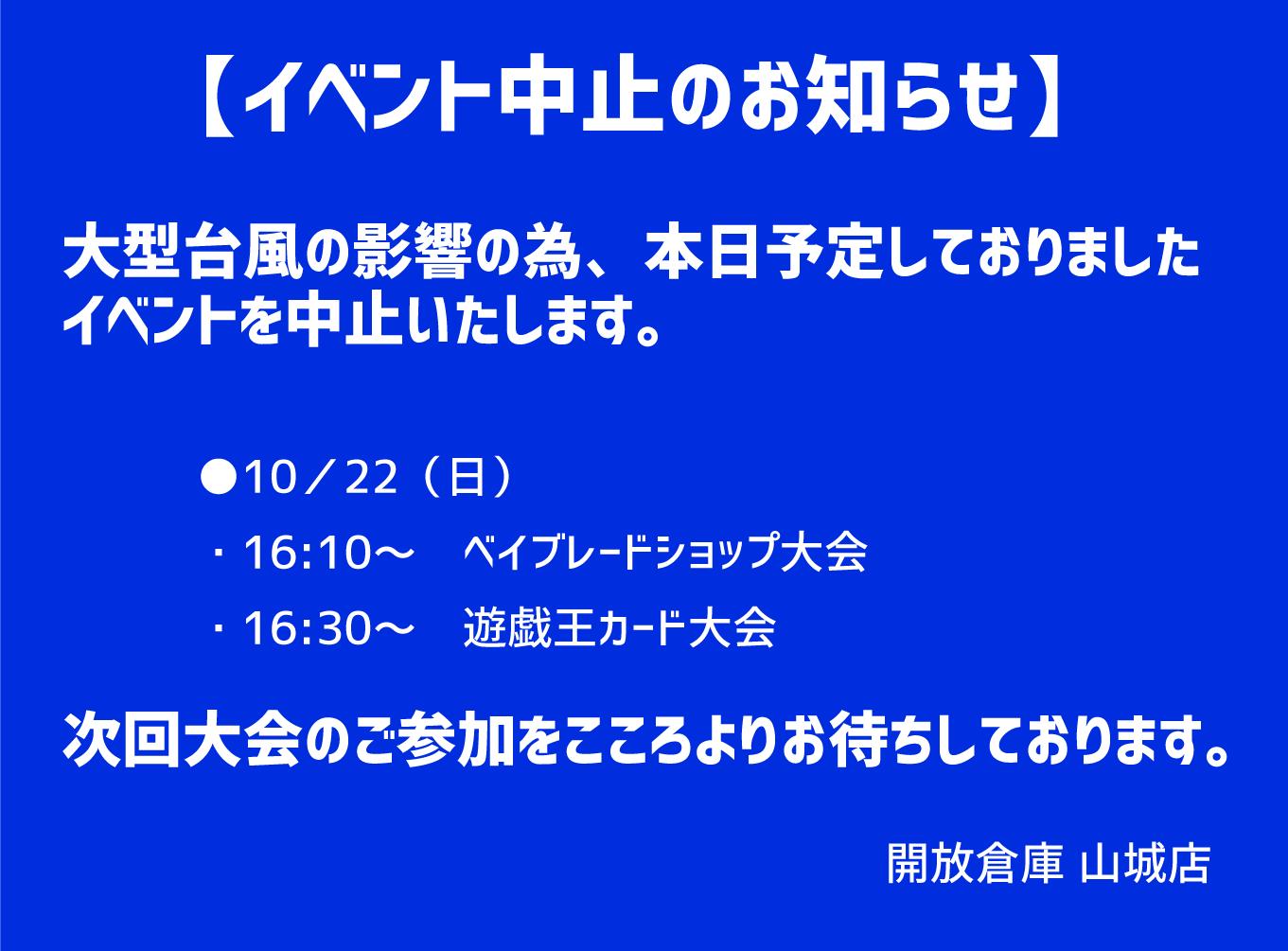 eventStop_y_20171022