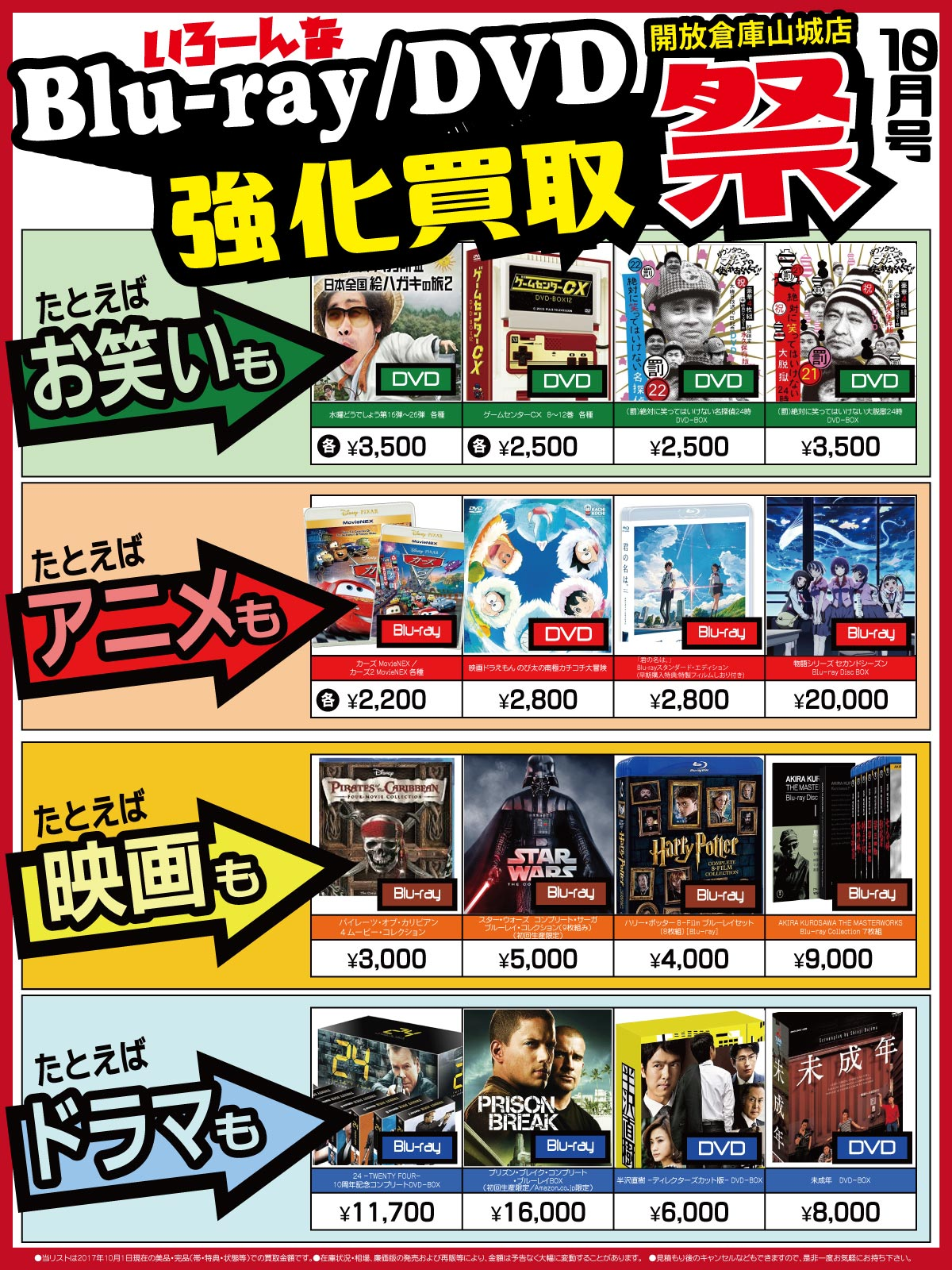 「開放倉庫山城店」いろーんなBlu-ray/DVD強化買取祭10月号!たとえばお笑いに、アニメに、映画に、ドラマも!!