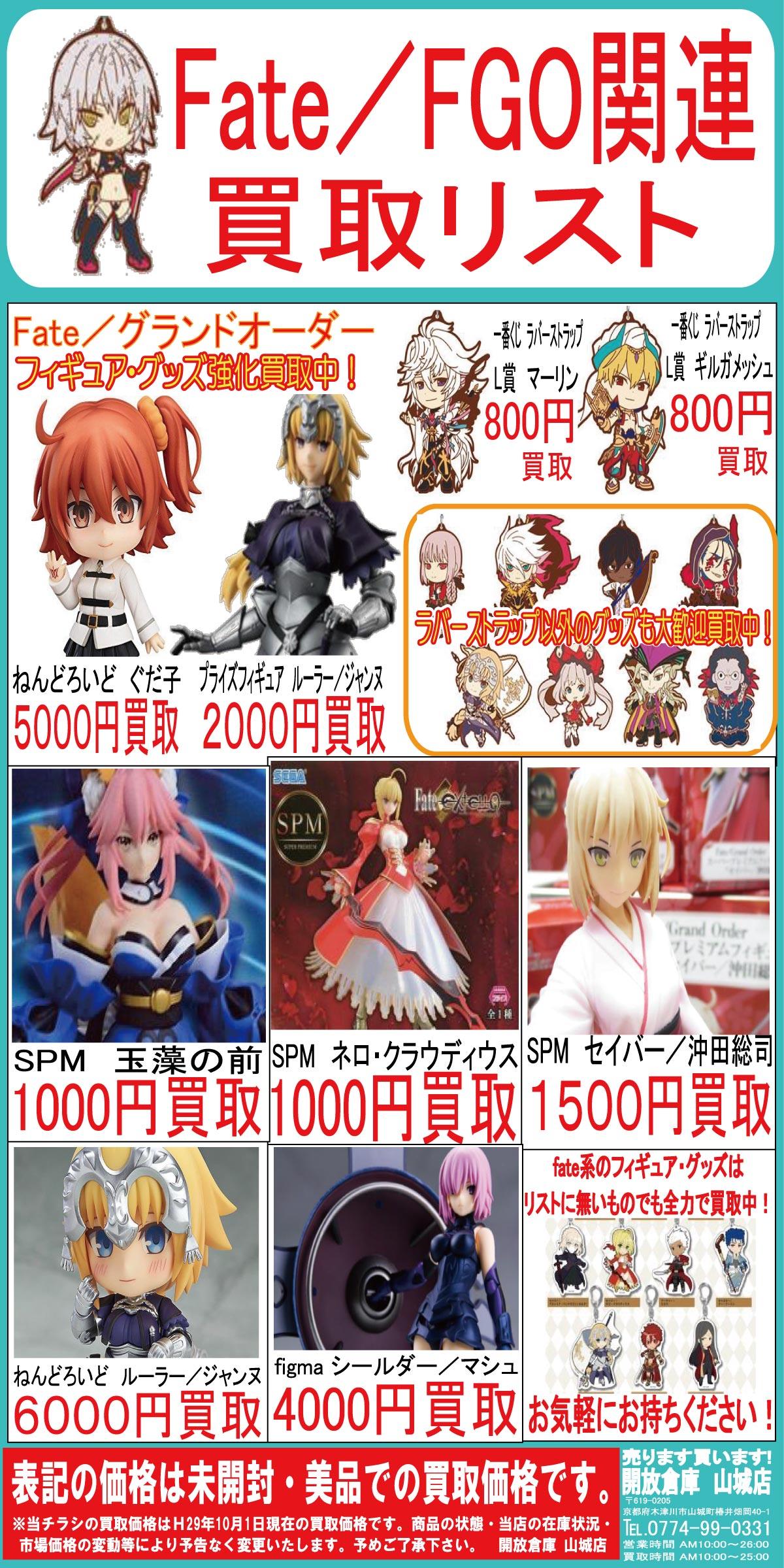 「開放倉庫山城店」おもちゃ買取情報<Fate/FGO関連>買取リスト更新しました!