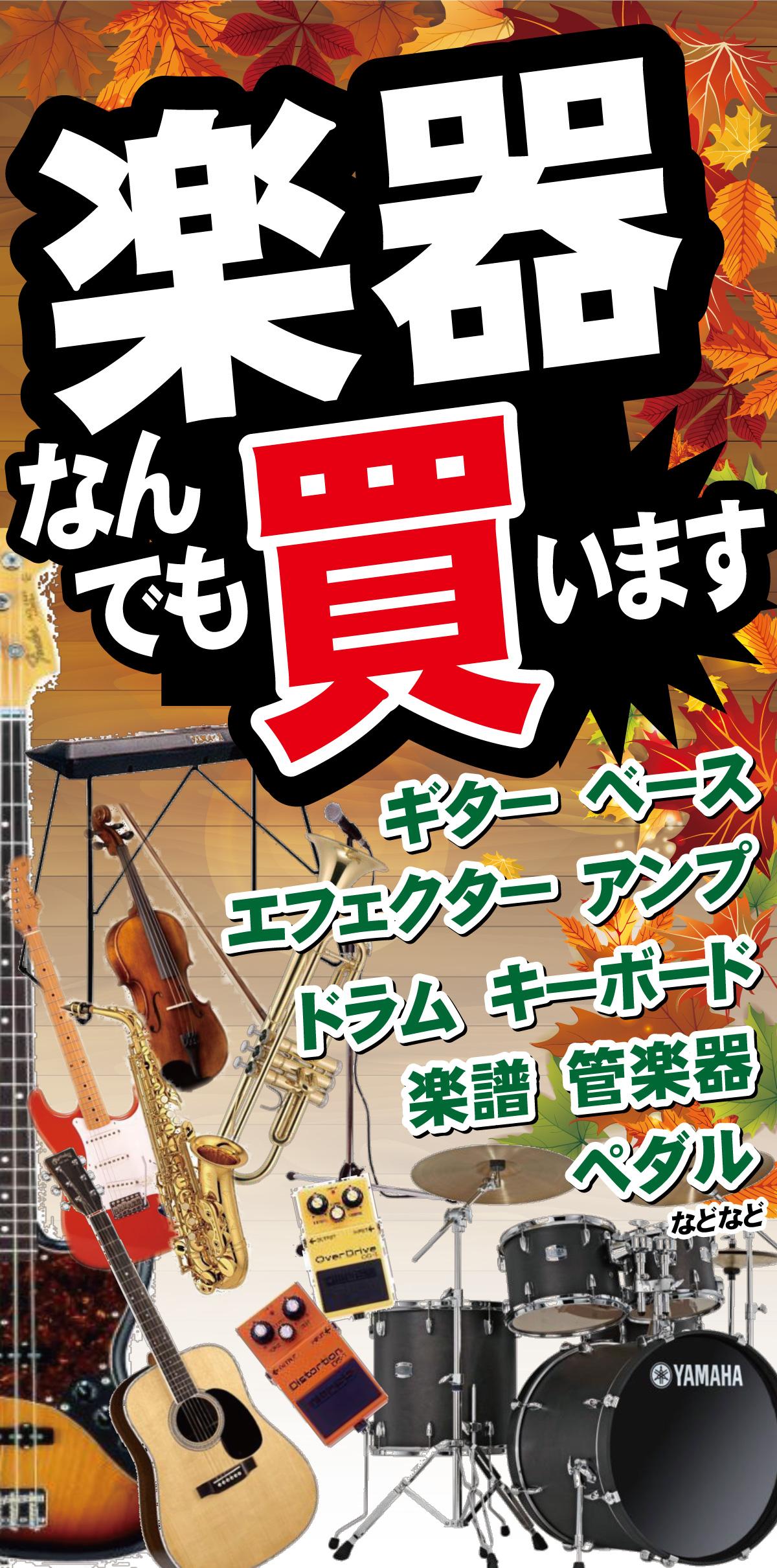 「開放倉庫山城店」古着館<楽器>なんでも買います!ギター、ベース、エフェクター、アンプ、ドラム、キーボード、楽譜、管楽器、ペダルなどなど
